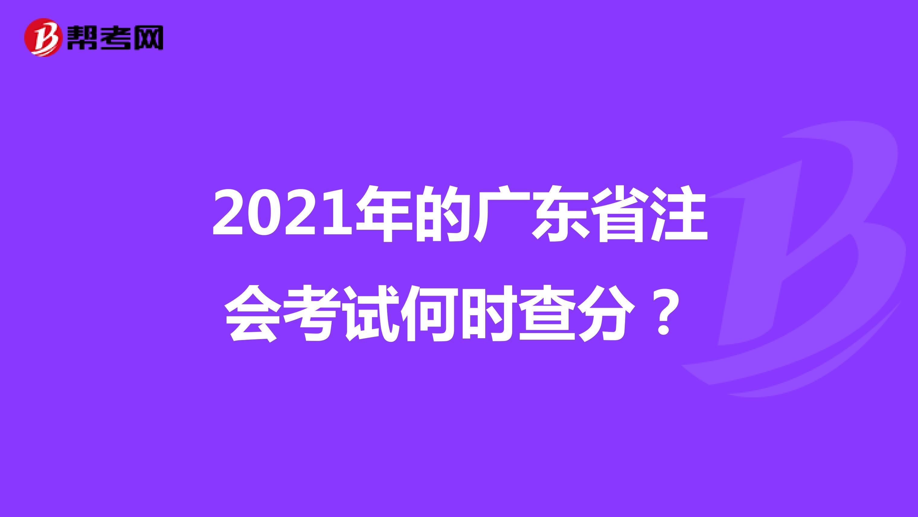 2021年的广东省注会Beplay官方何时查分?