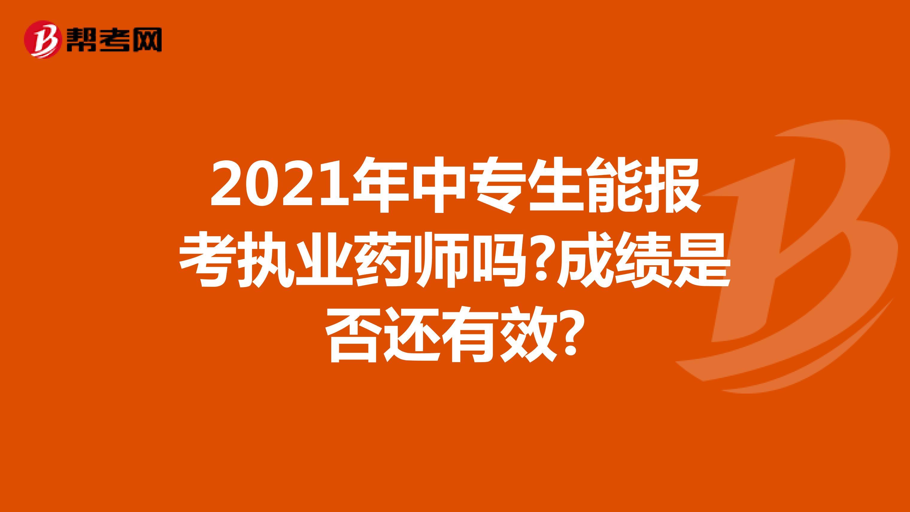 2021年中專生能報考執業藥師嗎?成績是否還有效?