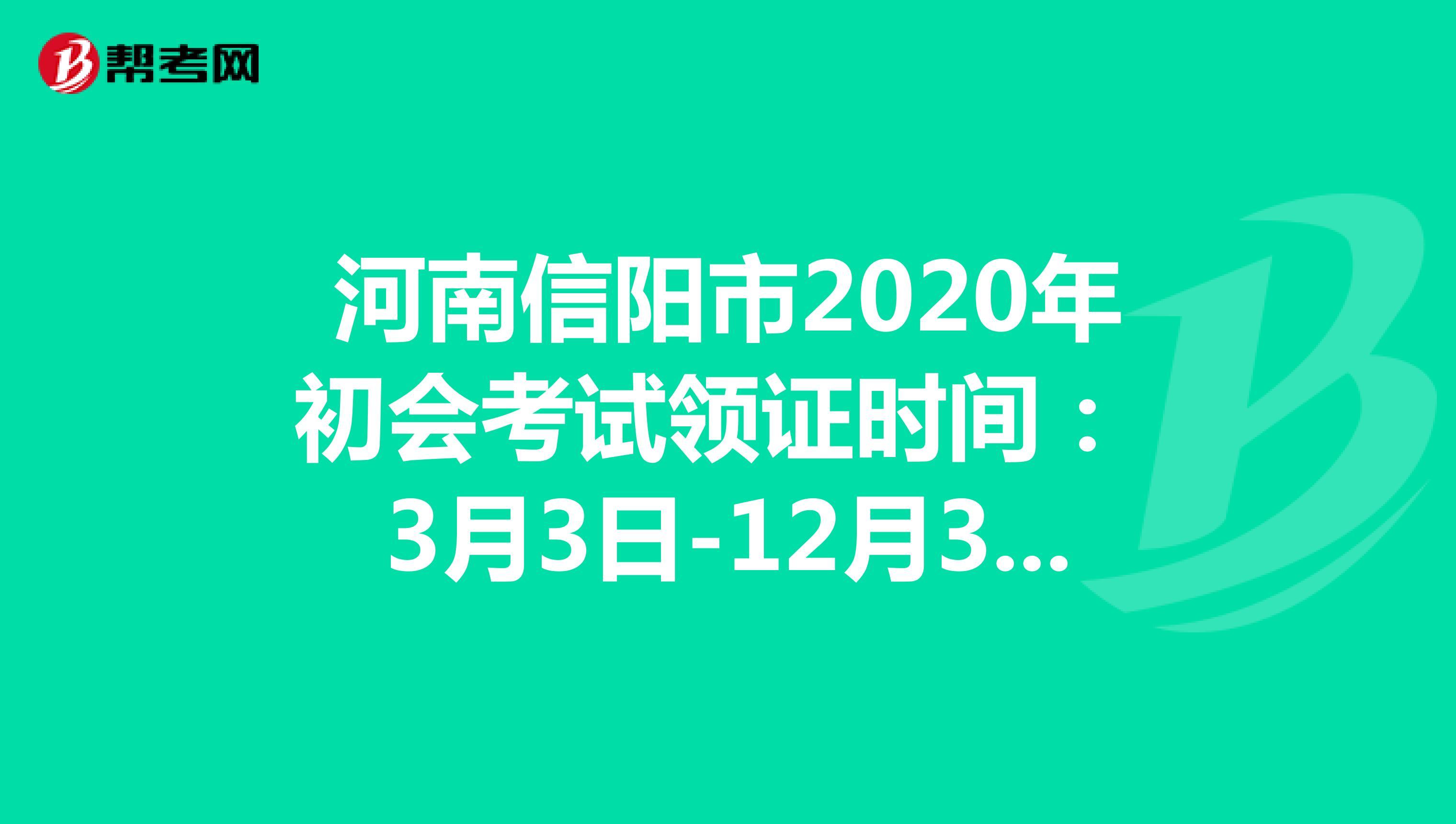 河南省证书领取考试资讯