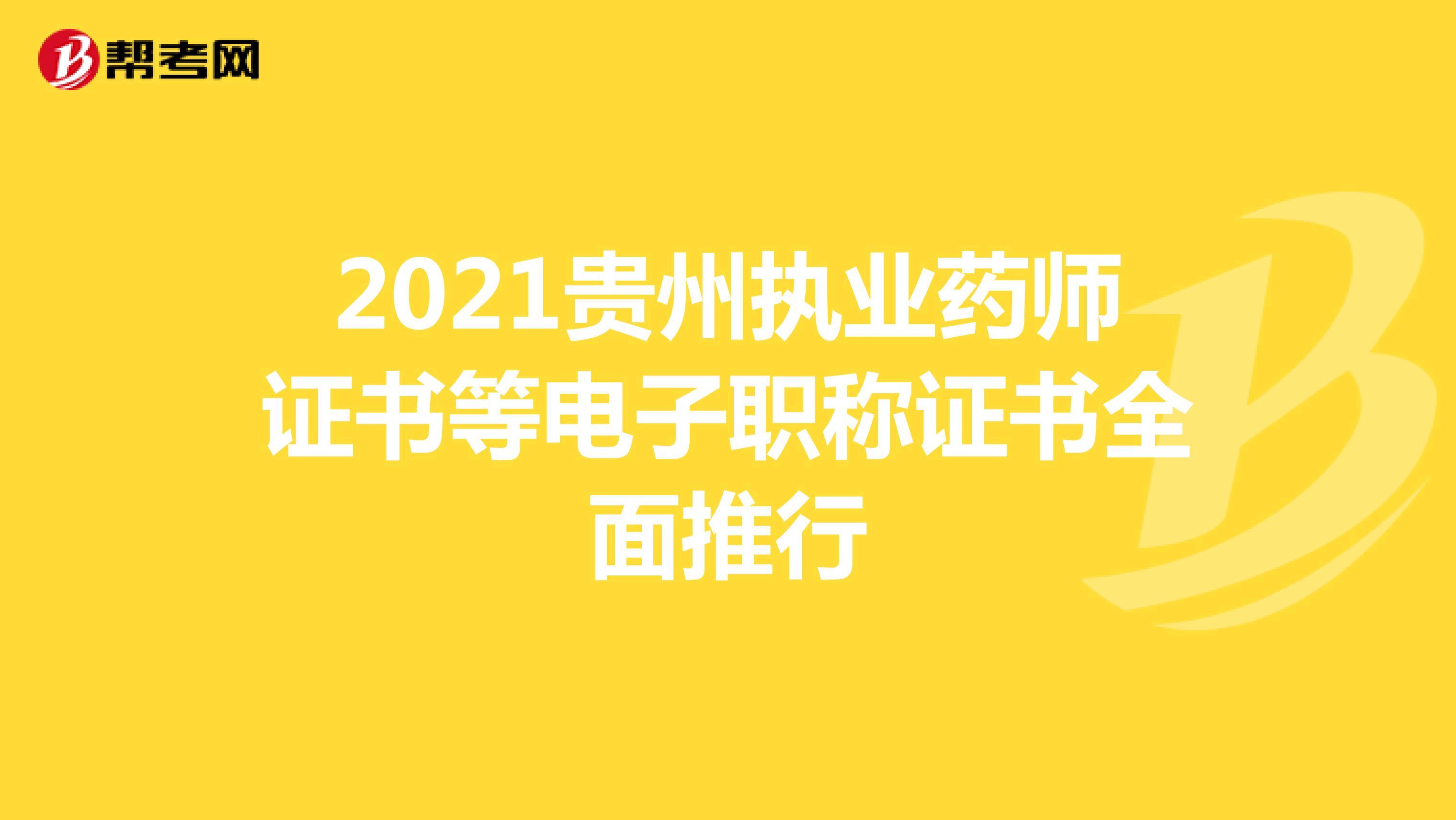 2021贵州执业药师证书等电子职称证书全面推行