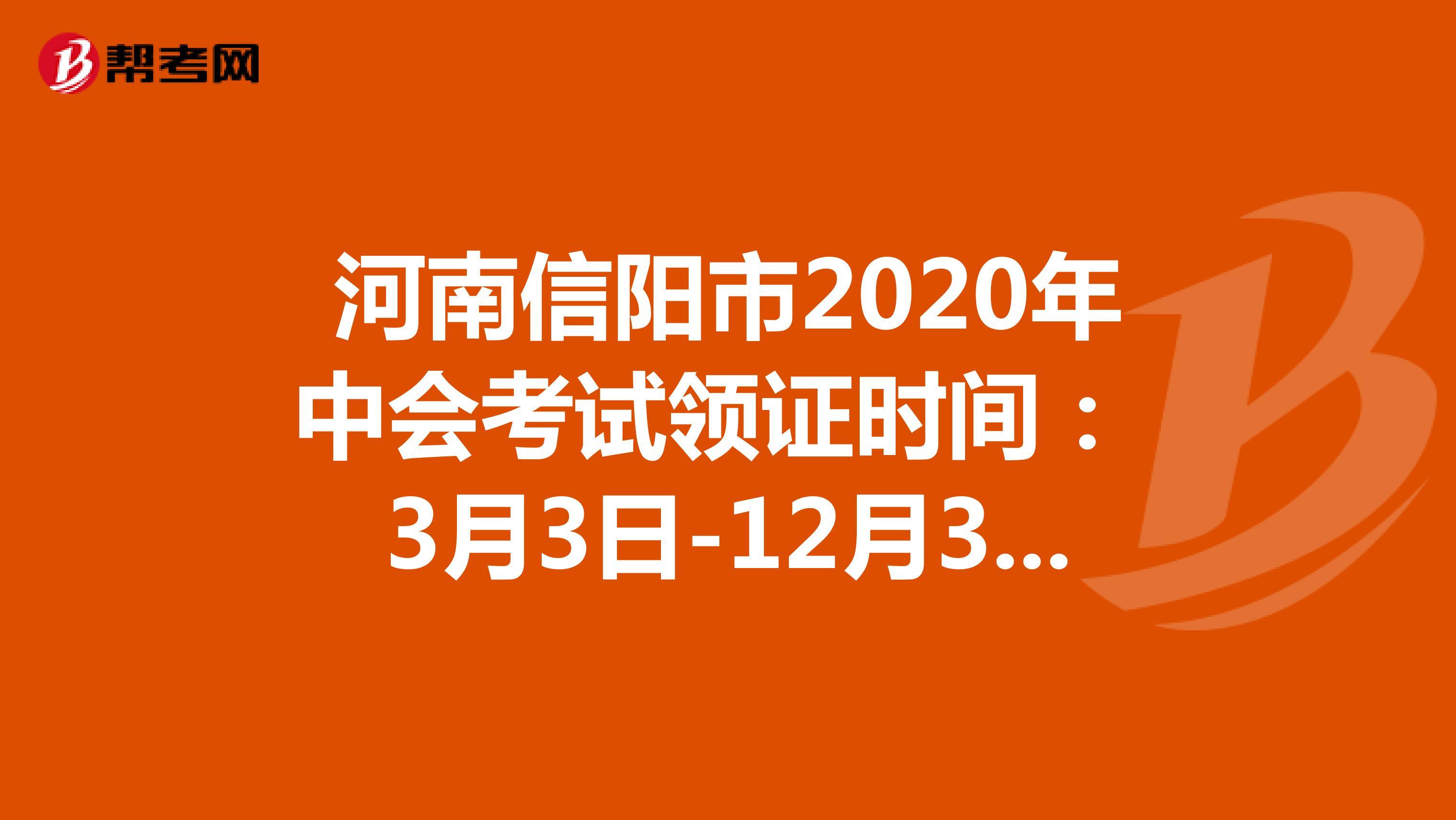 河南信陽市2020年中會考試領證時間:3月3日-12月31日