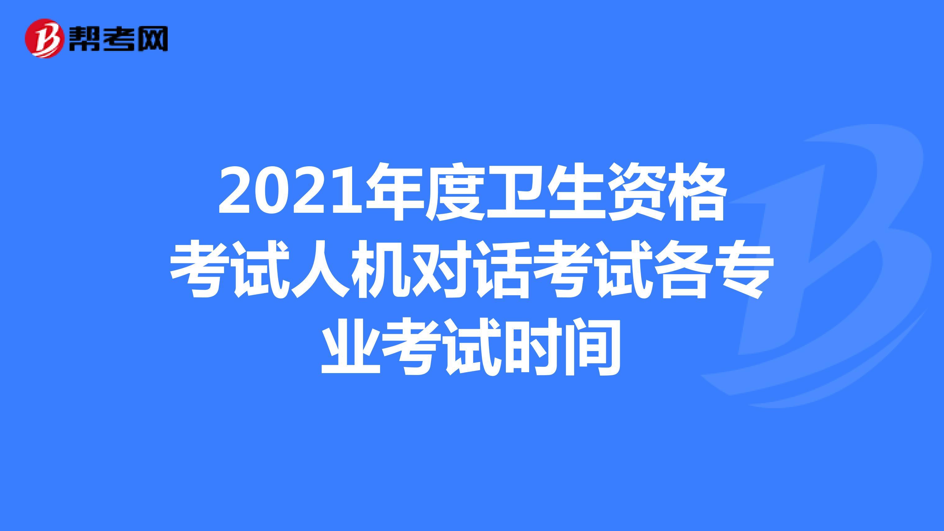 2021年度衛生資格考試人機對話考試各專業考試時間