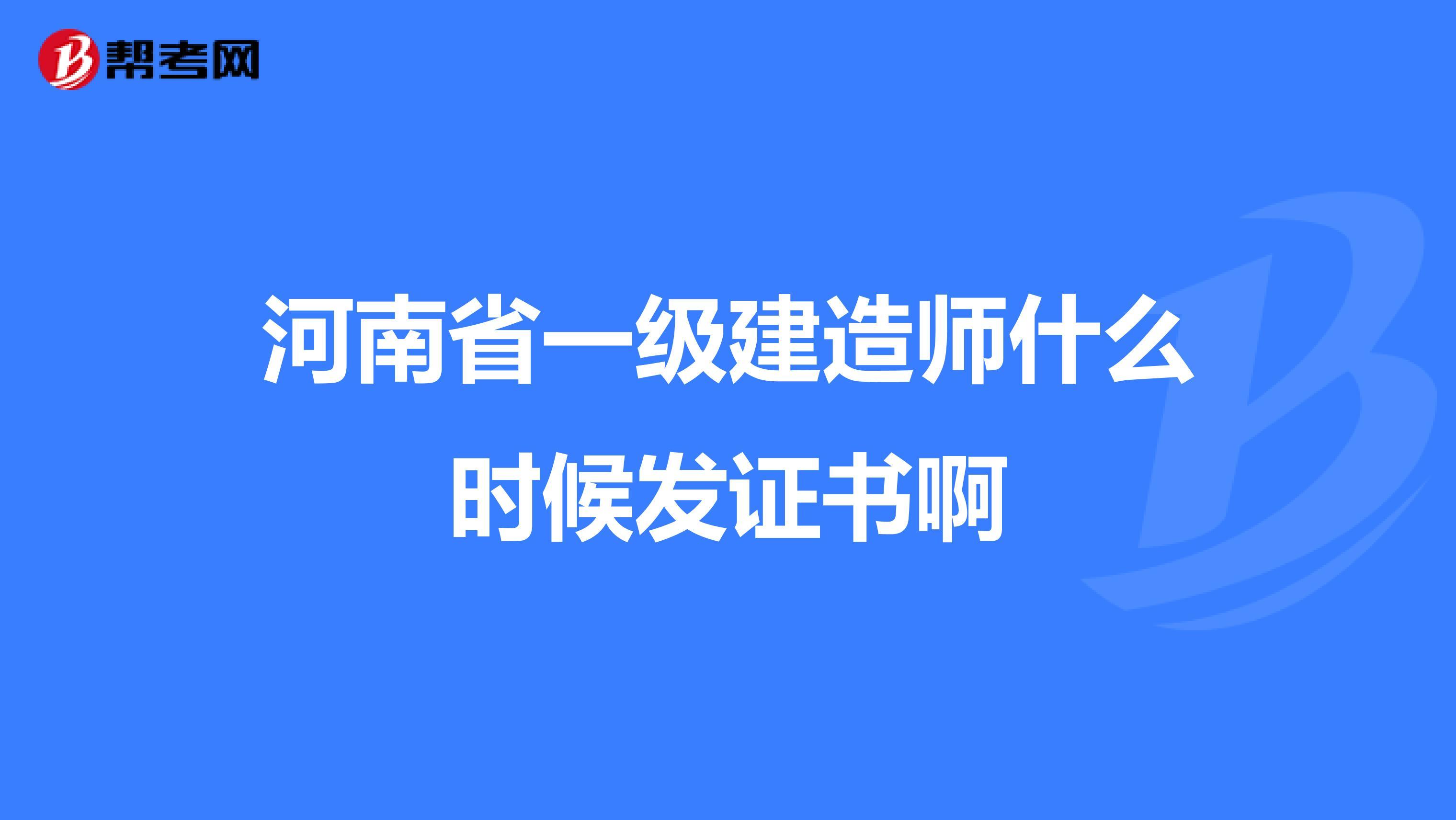河南省【热竞技下载开户】一级建造师什么时候发证书啊