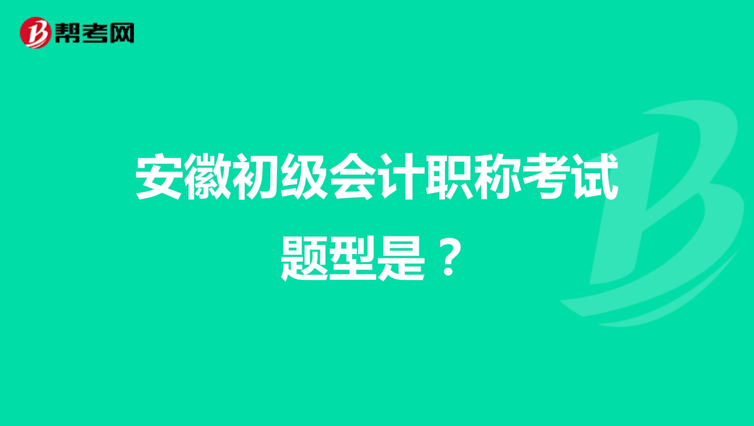 安徽(威廉希尔指数欧500指数)初级会计app考试题型是?