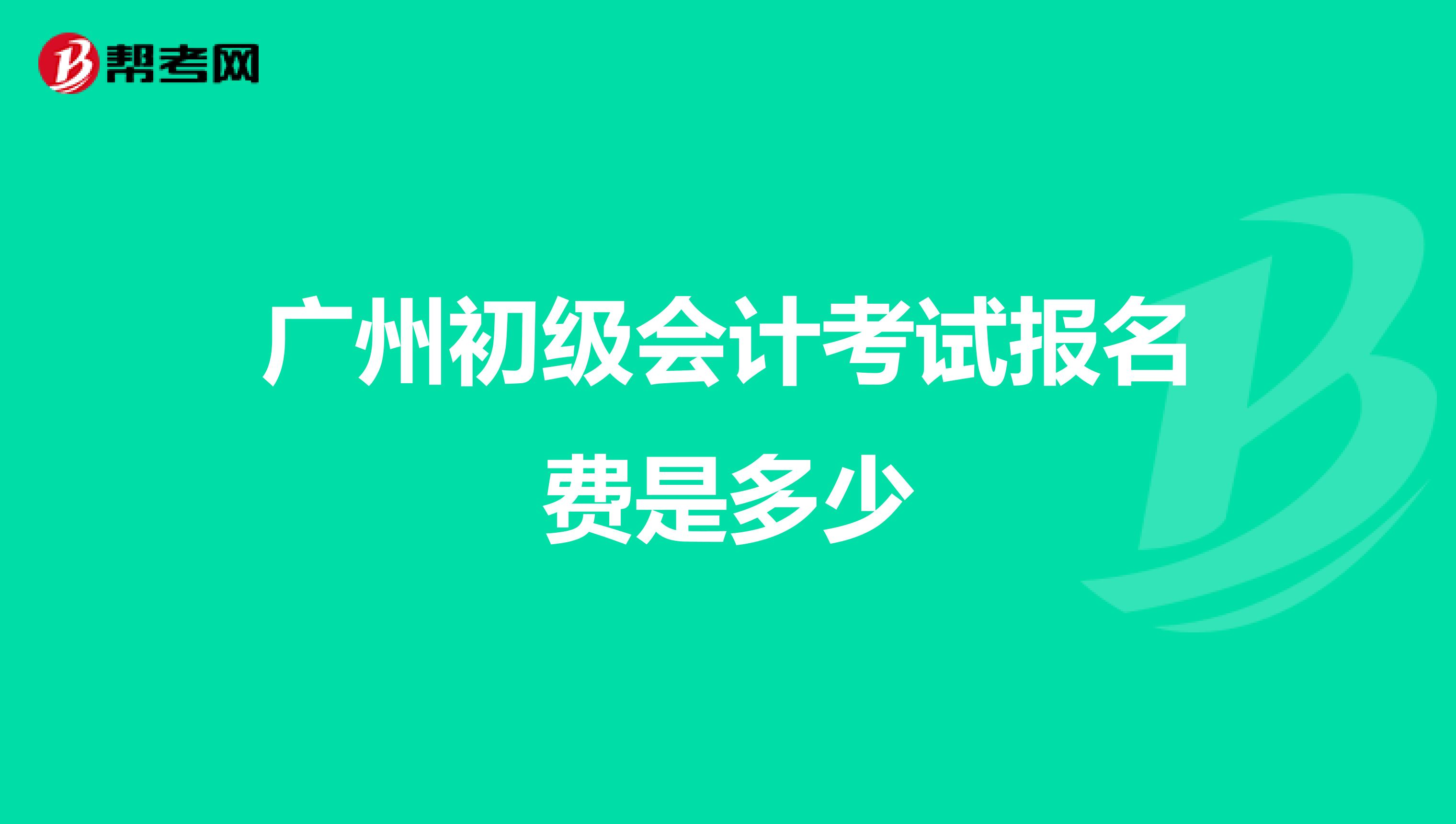 广州初级会计考试报名费是多少