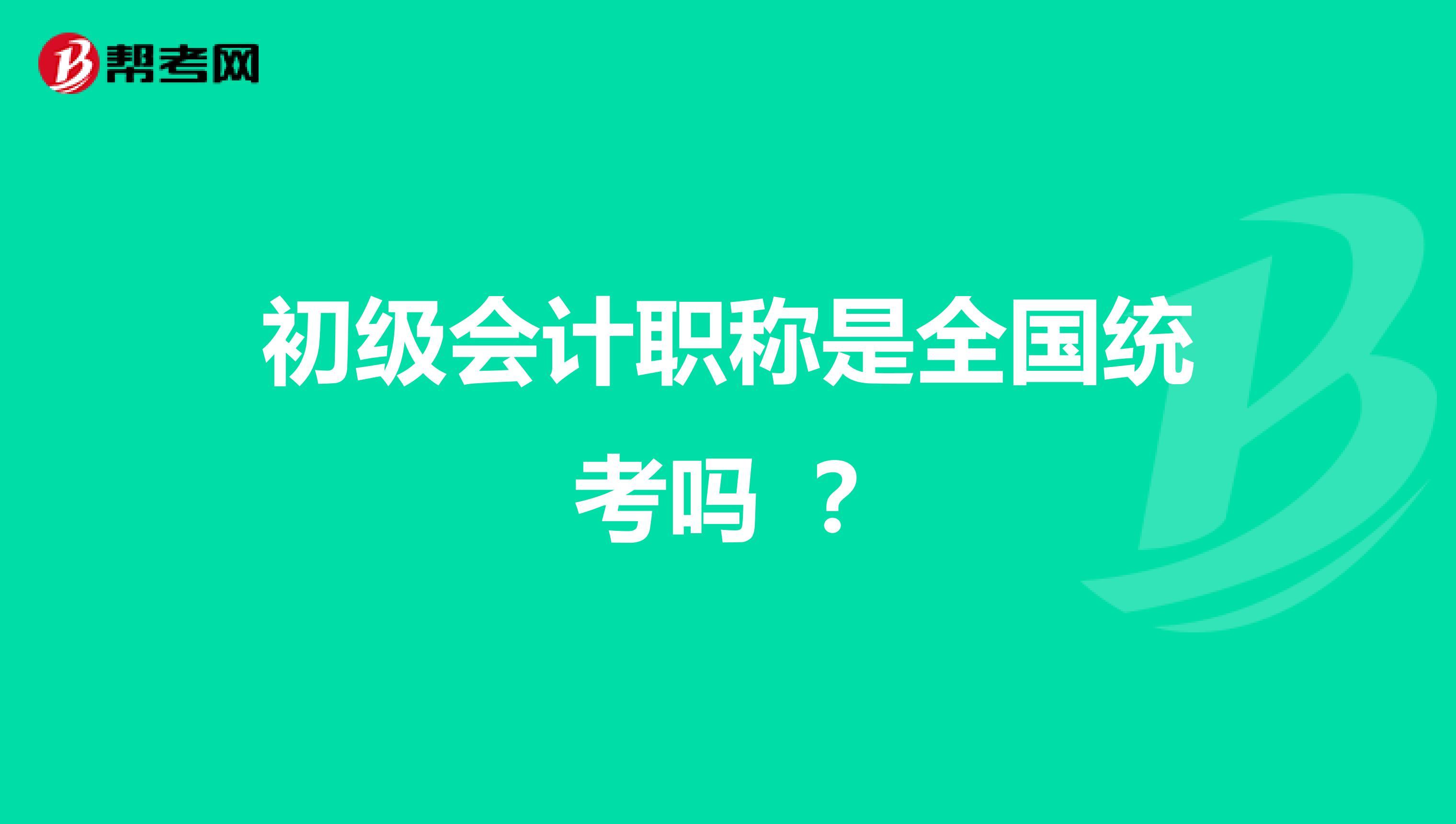 (威廉希尔指数欧500指数)初级会计app是全国统考吗 ?