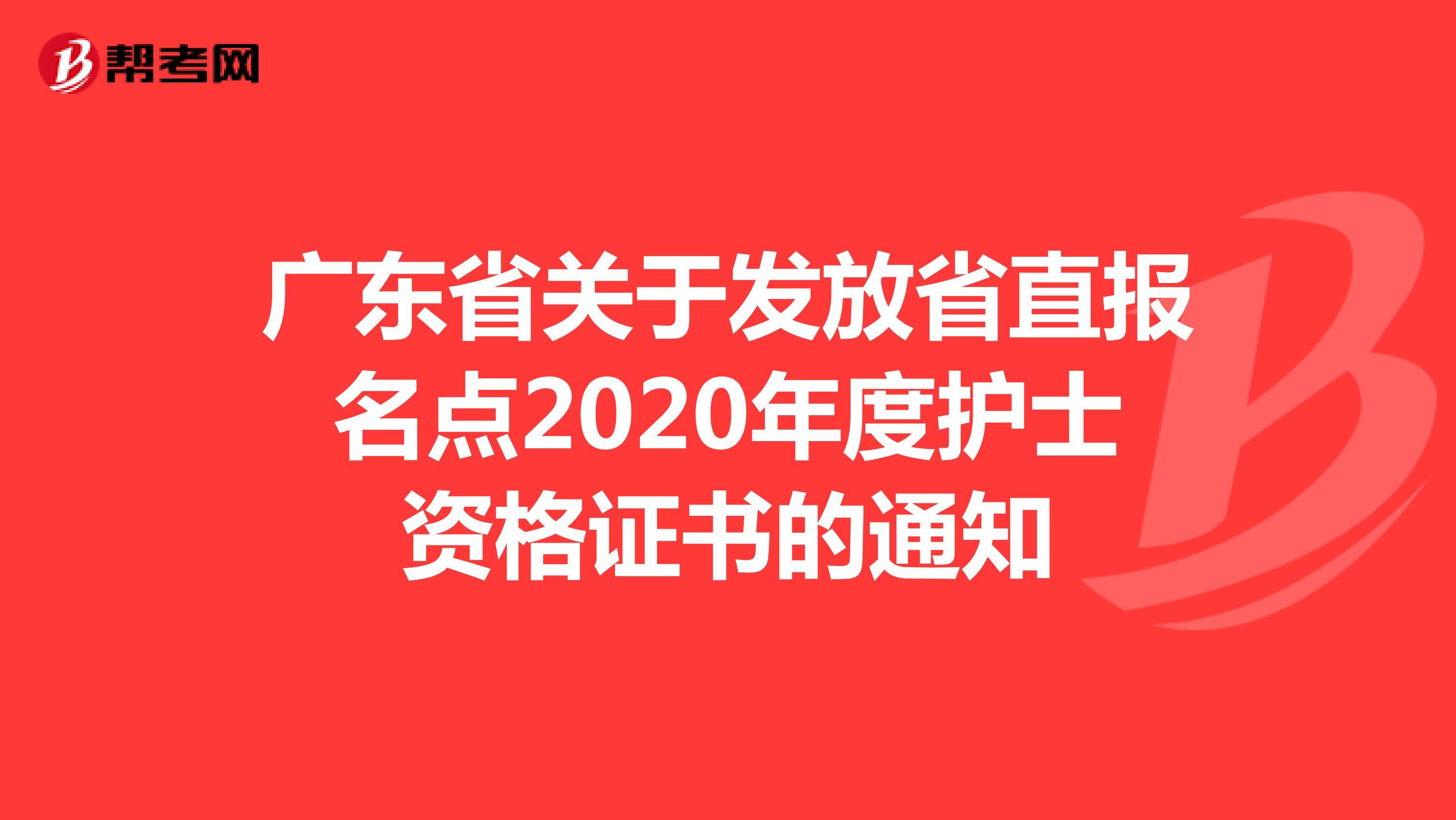 廣東省關于發放省直報名點2020年度護士資格證書的通知