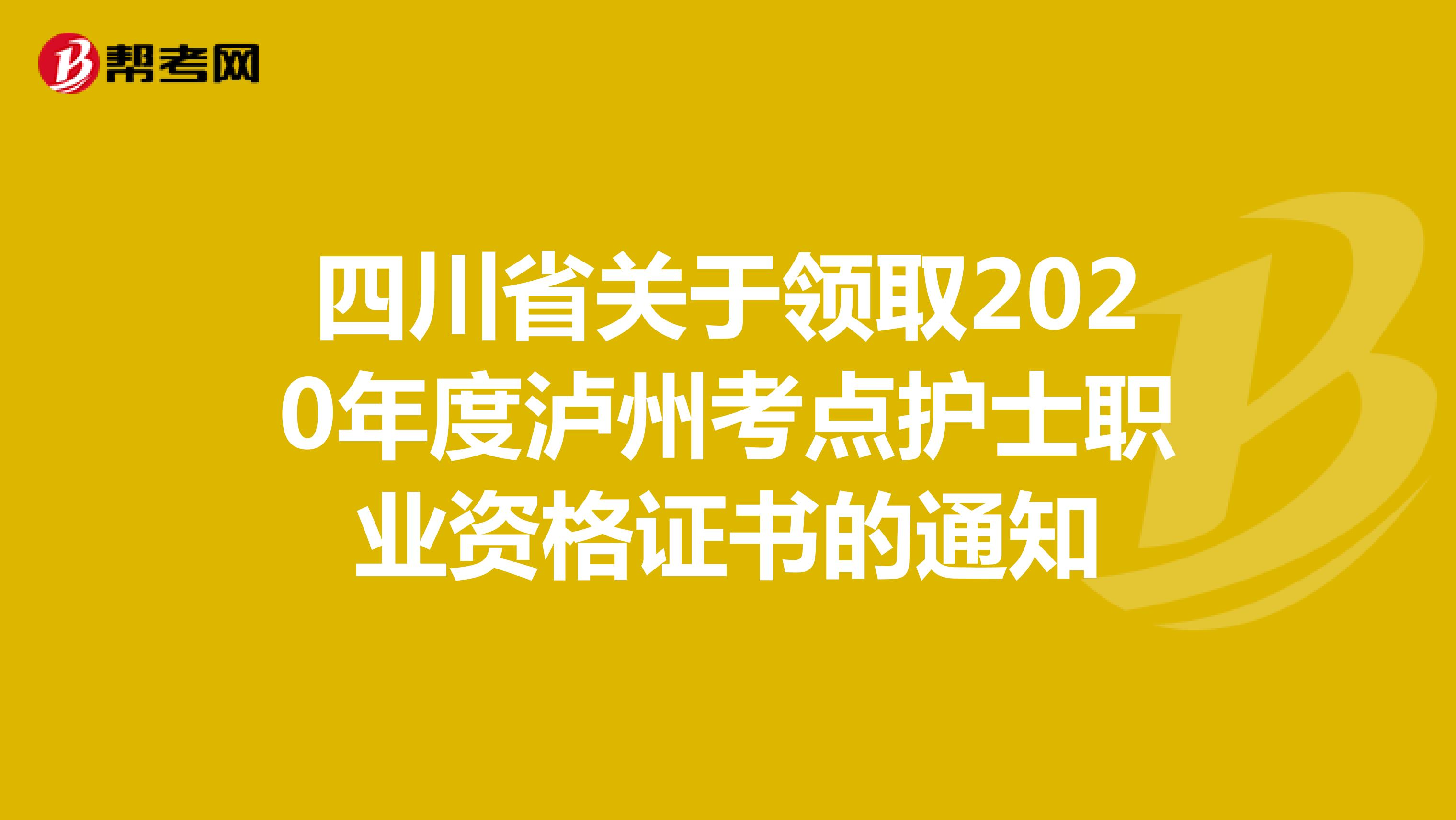 四川省關于領取2020年度瀘州考點護士職業資格證書的通知