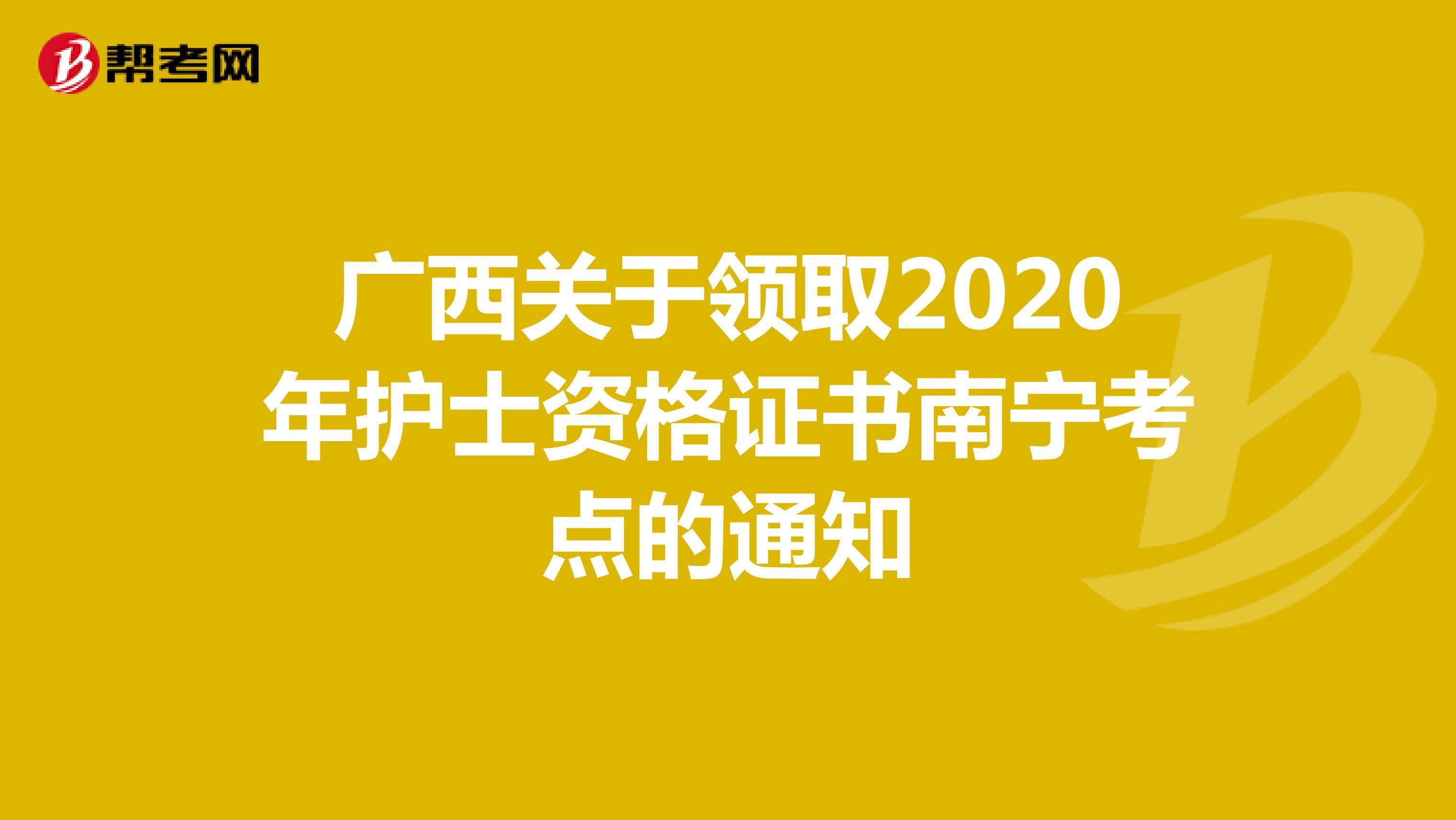 廣西關于領取2020年護士資格證書南寧考點的通知