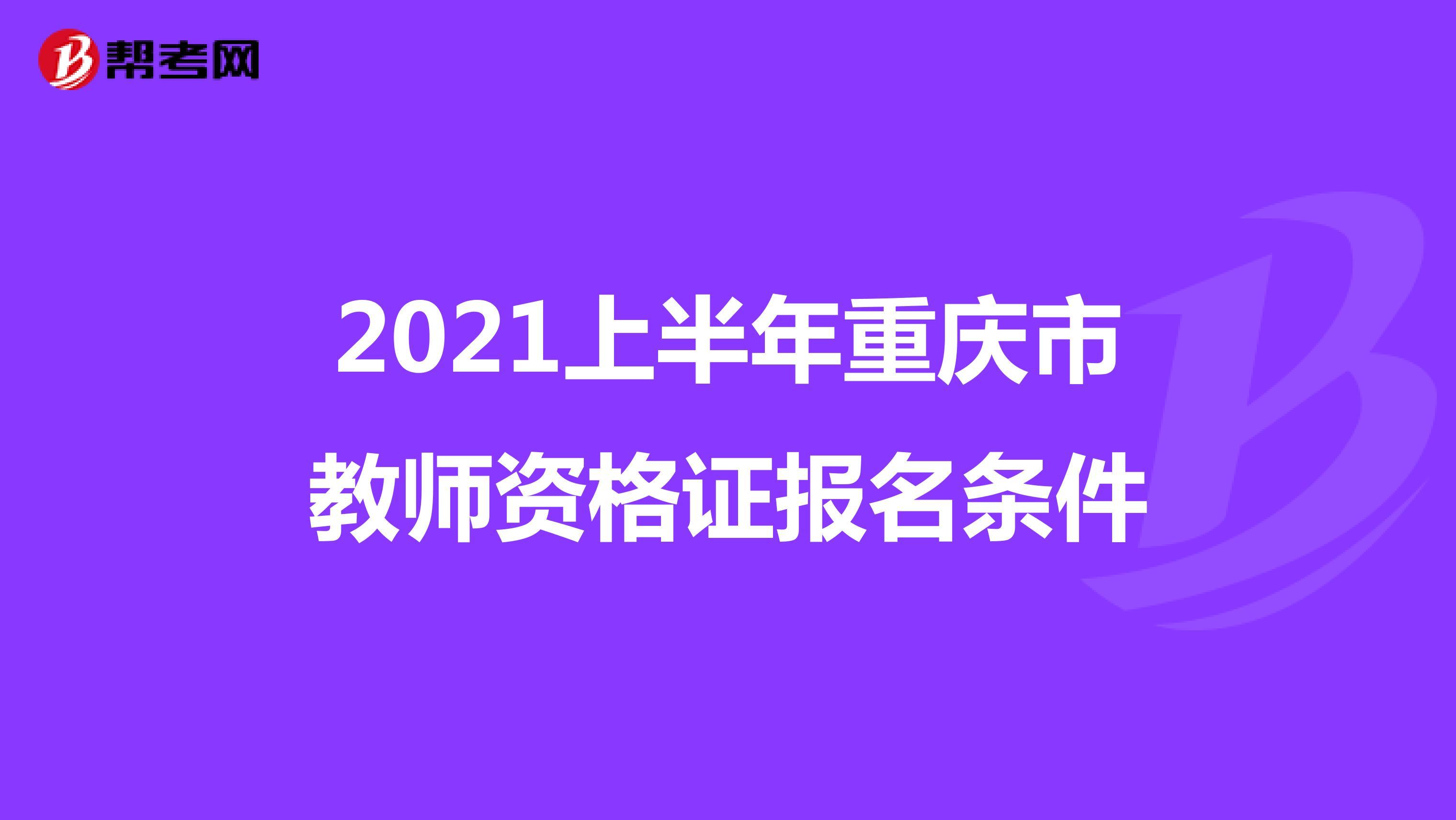 2021上半年重慶市教師資格證報名條件