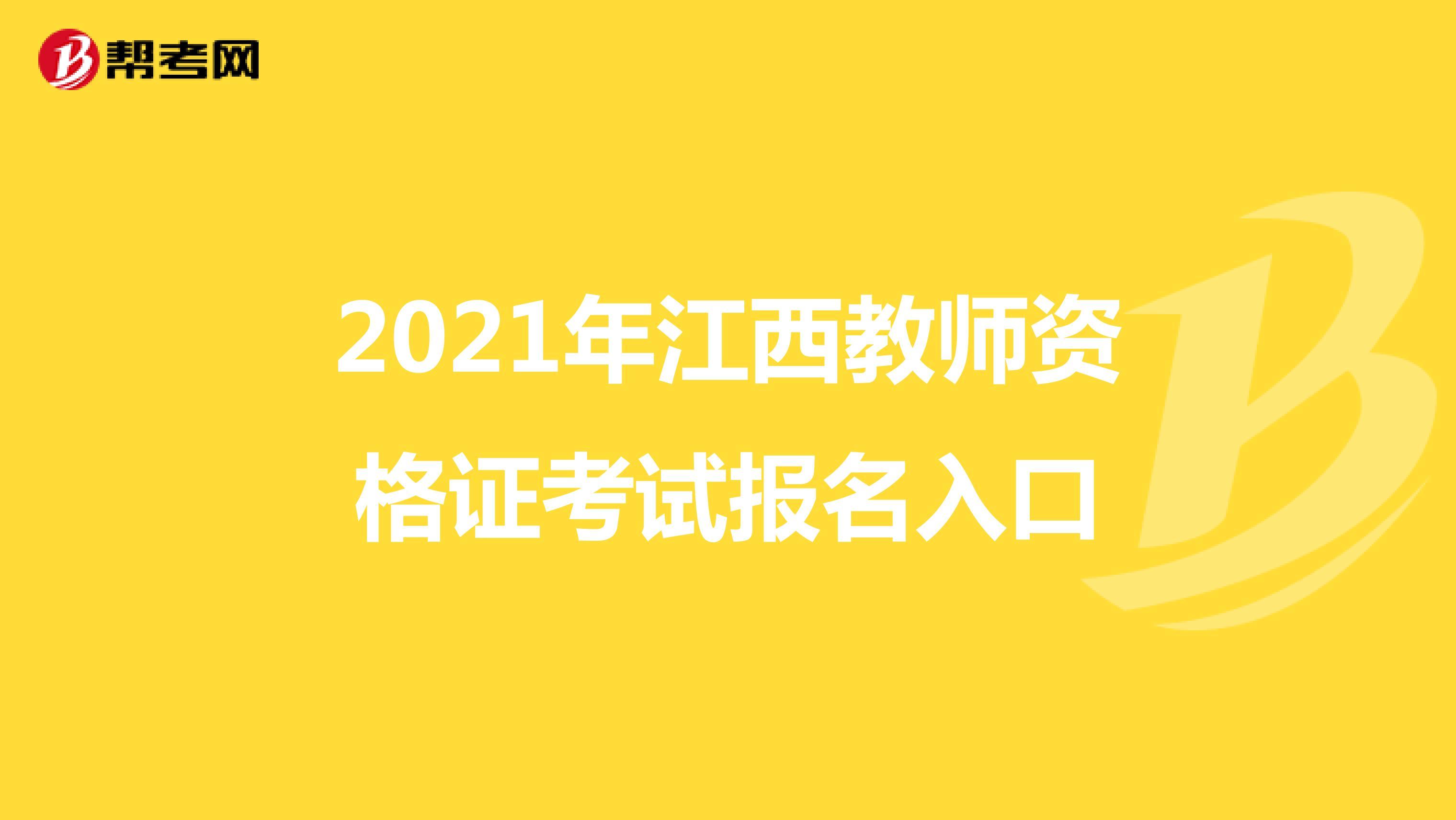 2021年江西教師資格證考試報名入口