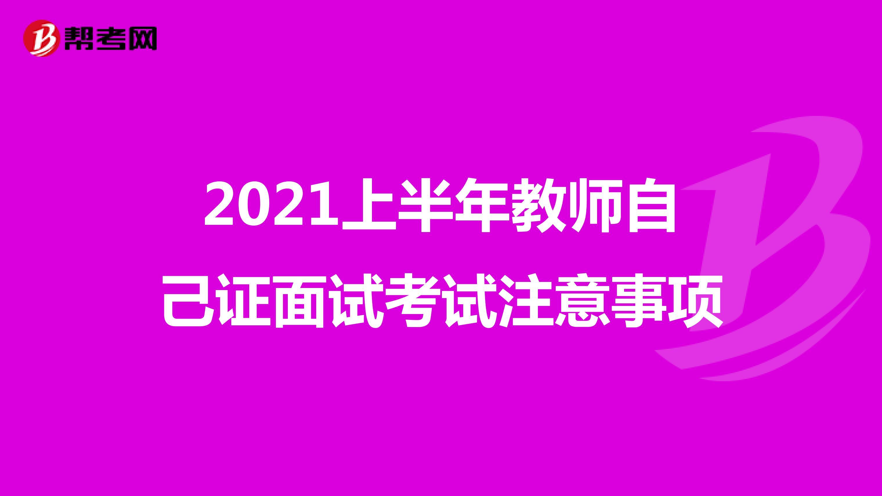 2021上半年教師自己證面試考試注意事項
