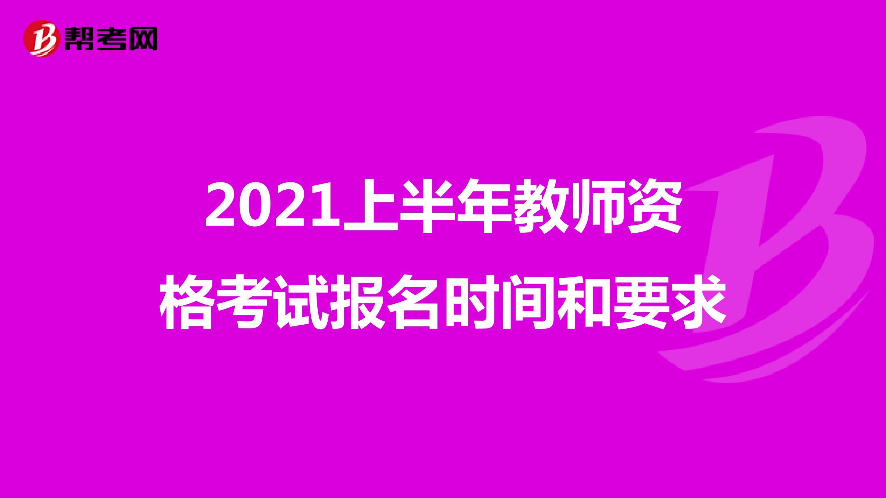 2021上半年教師資格考試報名時間和要求