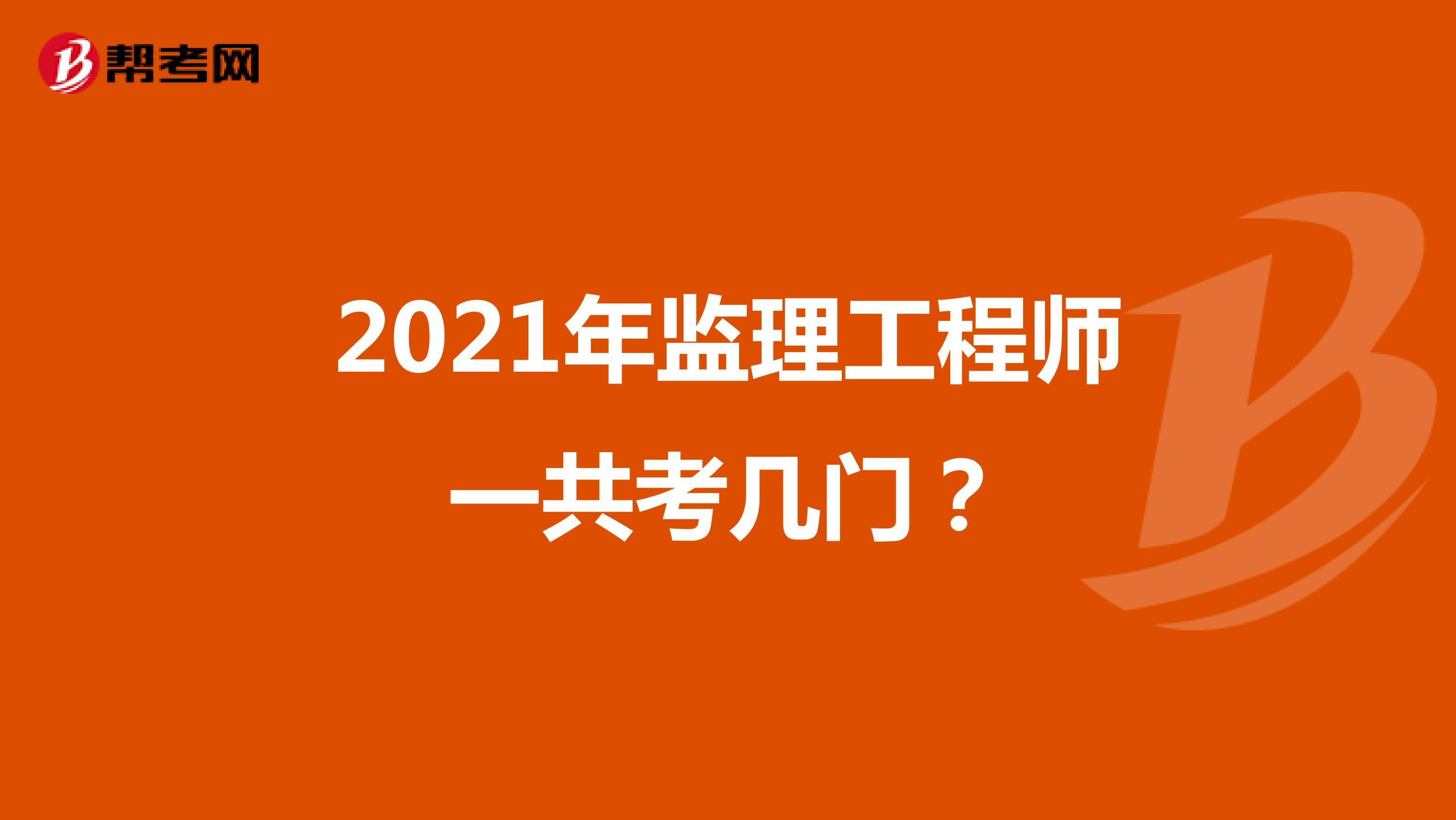 2021年监理工程师一共考几门?