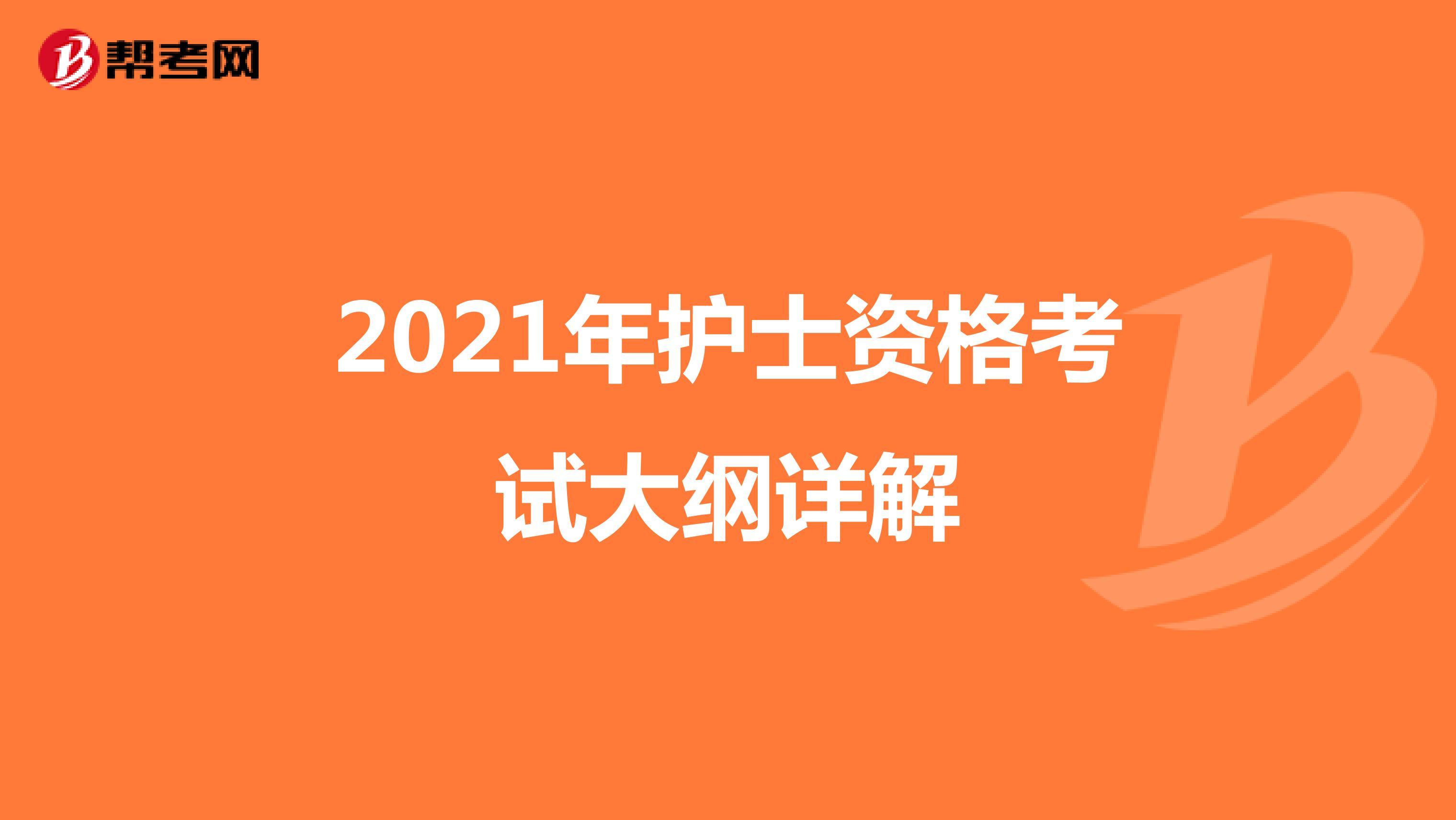 2021年護士資格考試大綱詳解