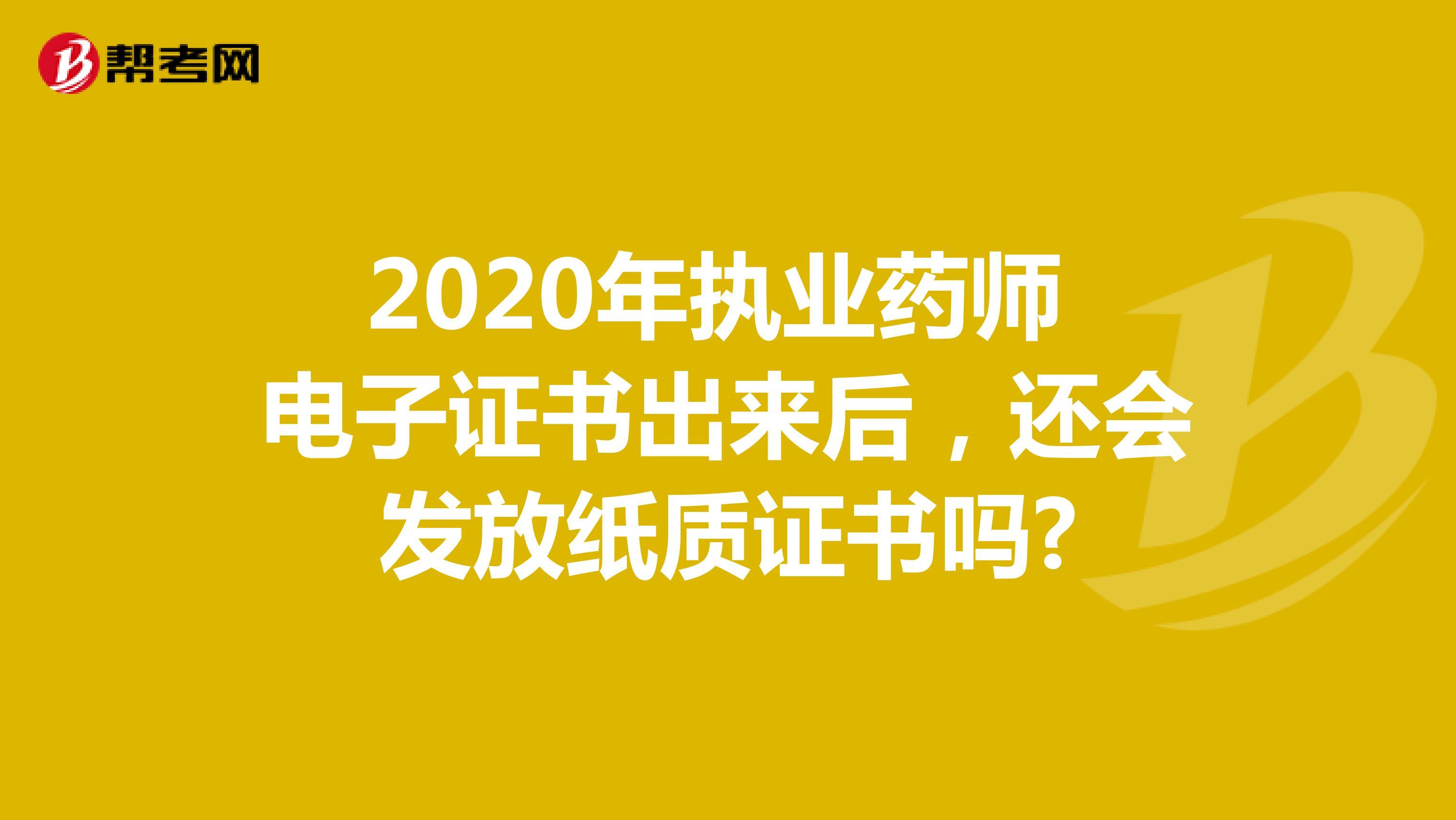 2020年執業藥師電子證書出來后,還會發放紙質證書嗎?