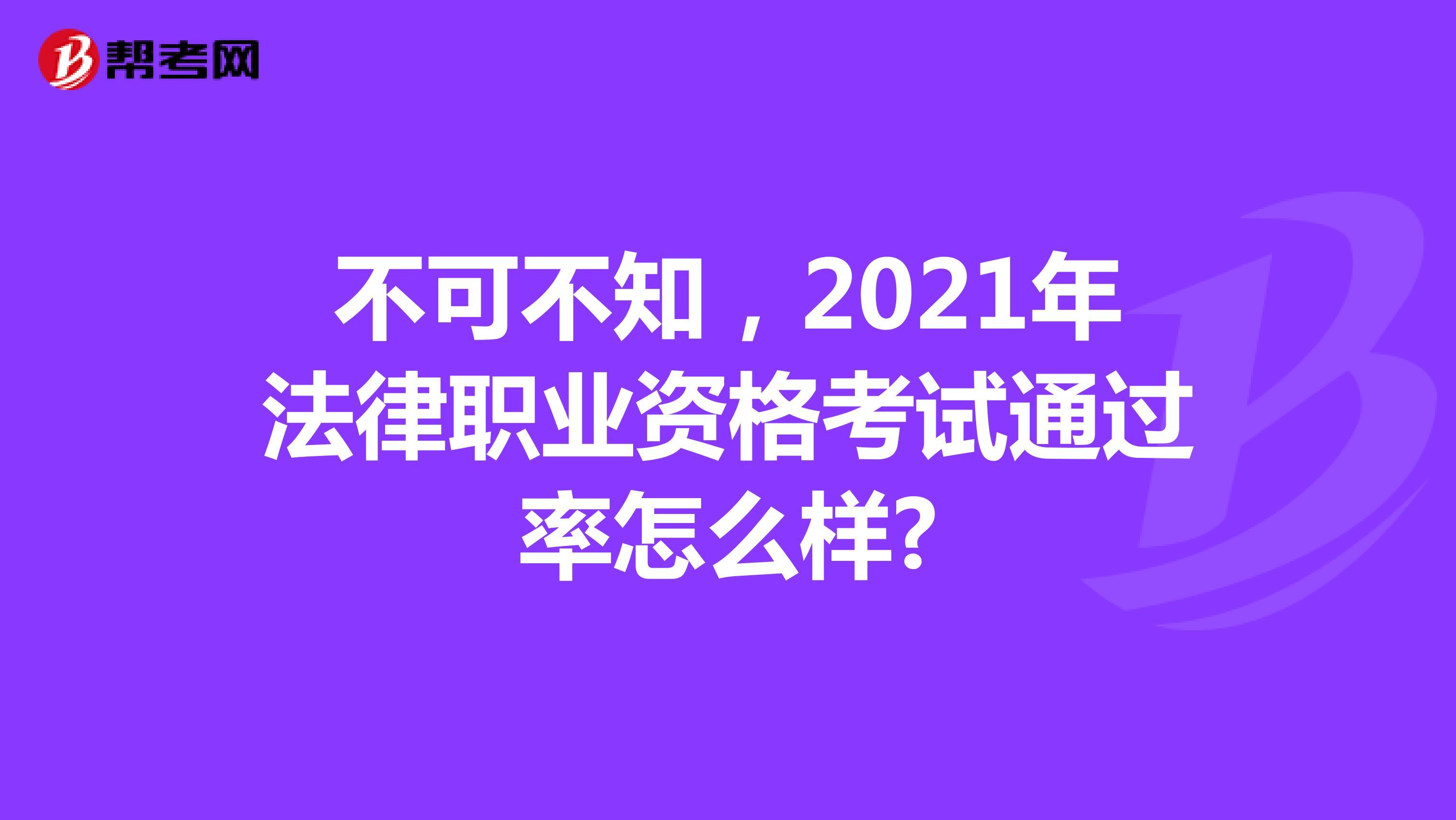 不可不知,2021年法律職業資格考試通過率怎么樣?
