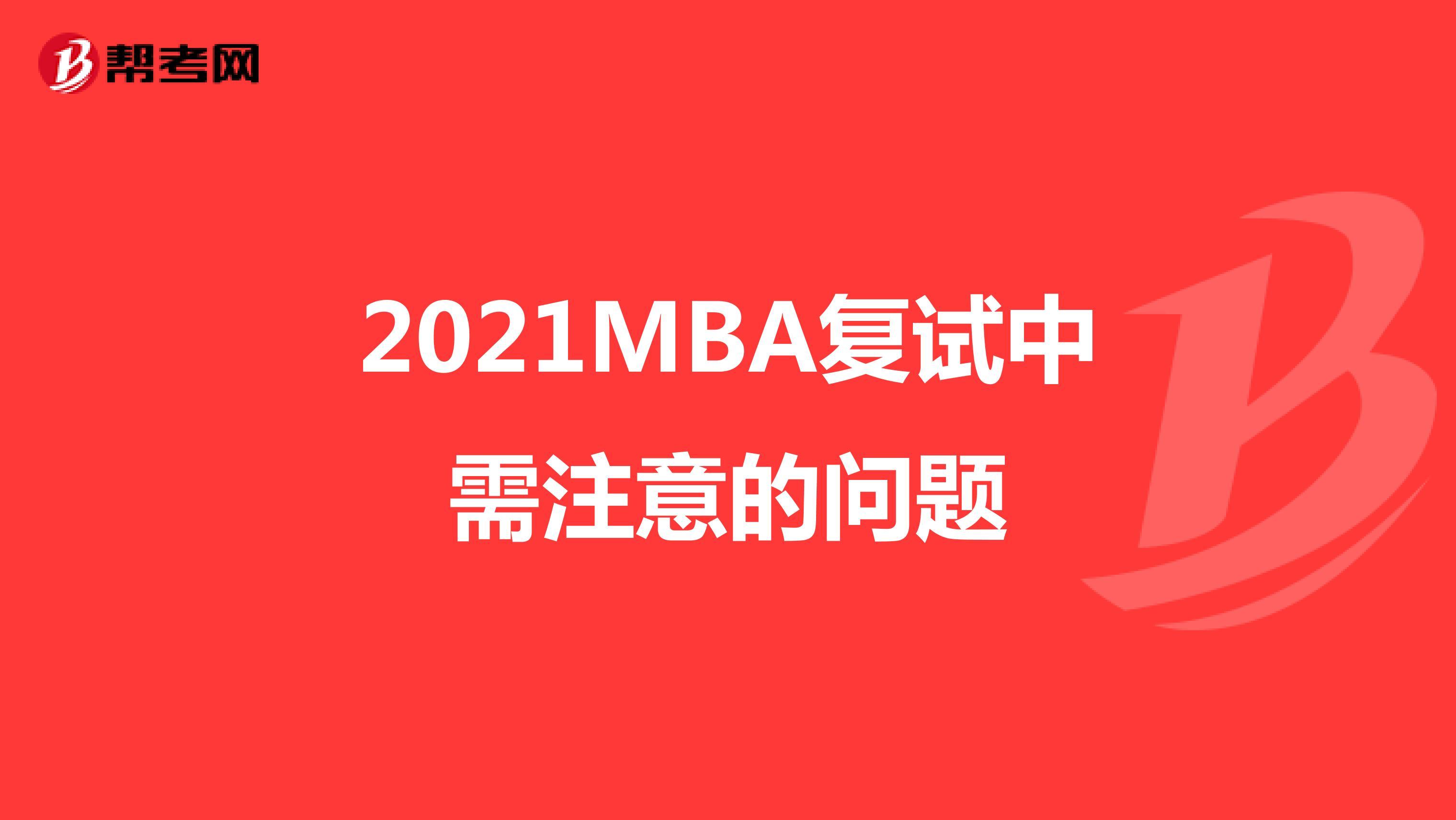 2021MBA复试中需注意的问题