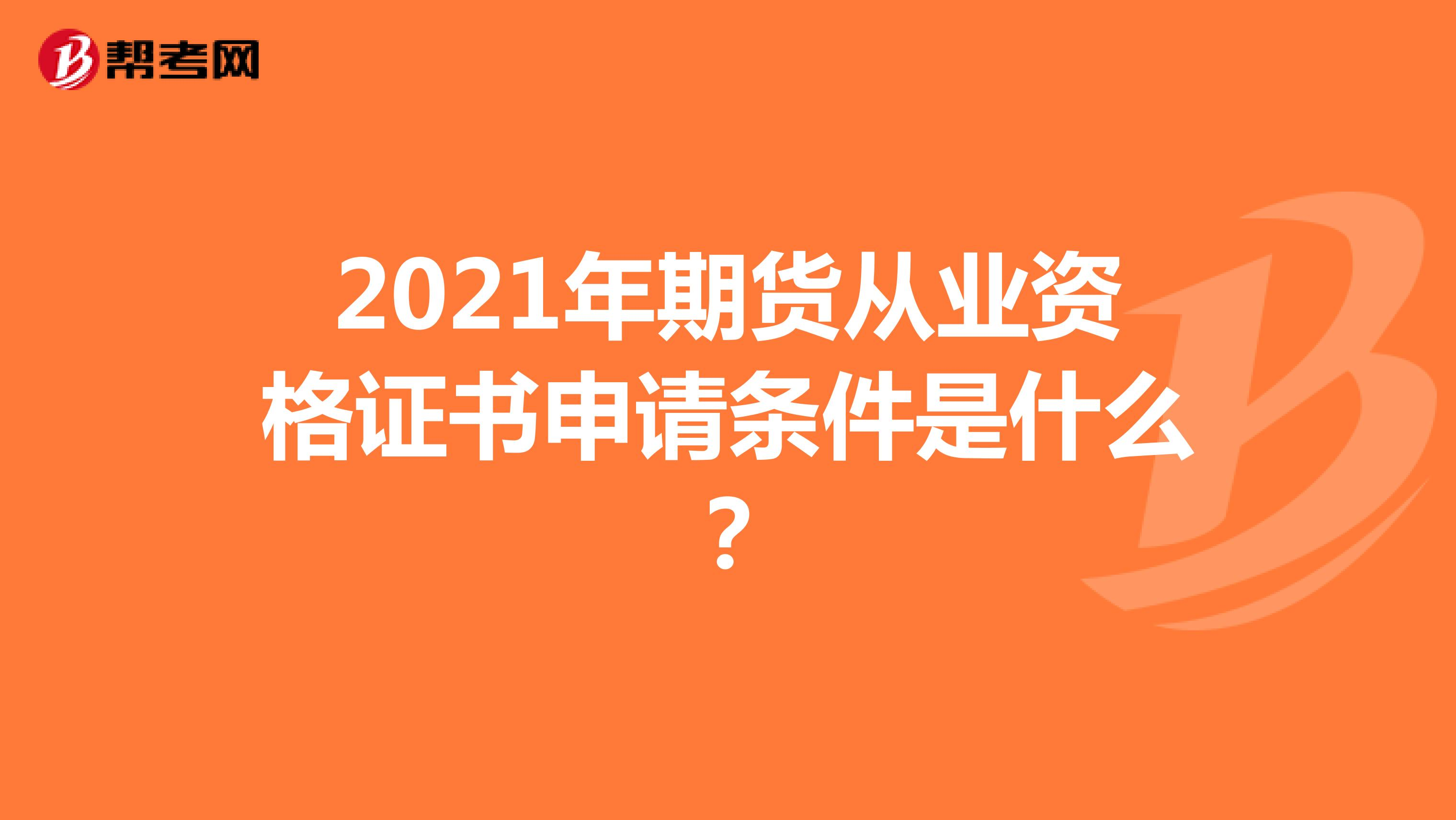 2021年期货从业资格证书申请条件是什么?