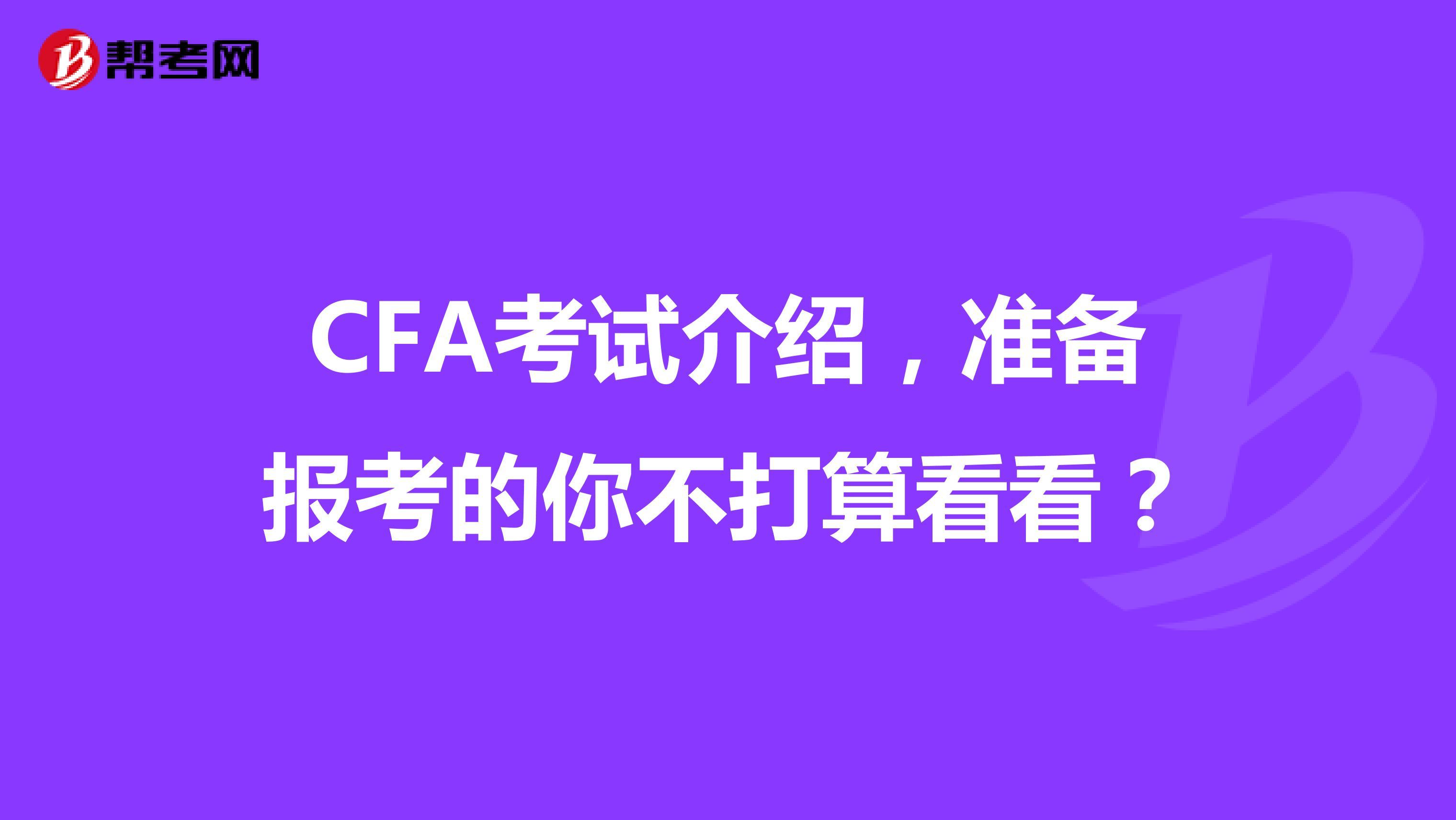 CFA考試介紹,準備報考的你不打算看看?