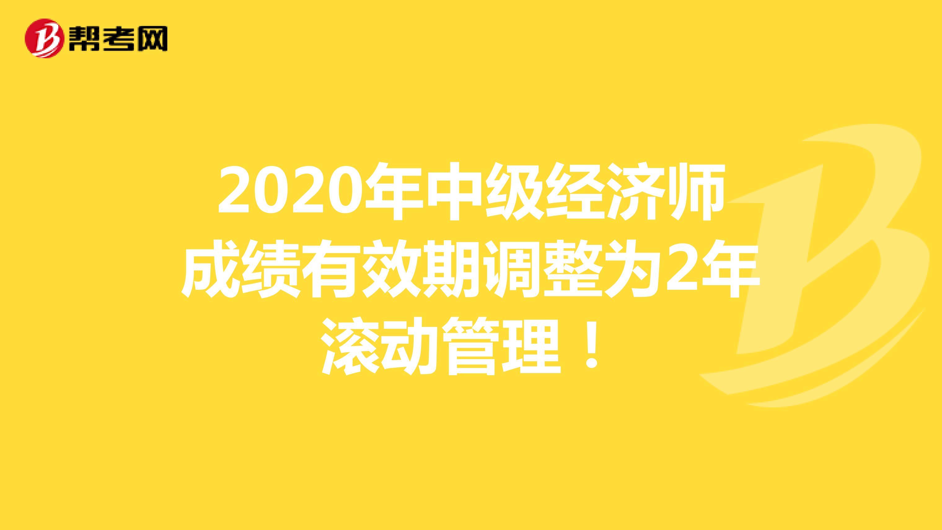 2020年中級經濟師成績有效期調整為2年滾動管理!