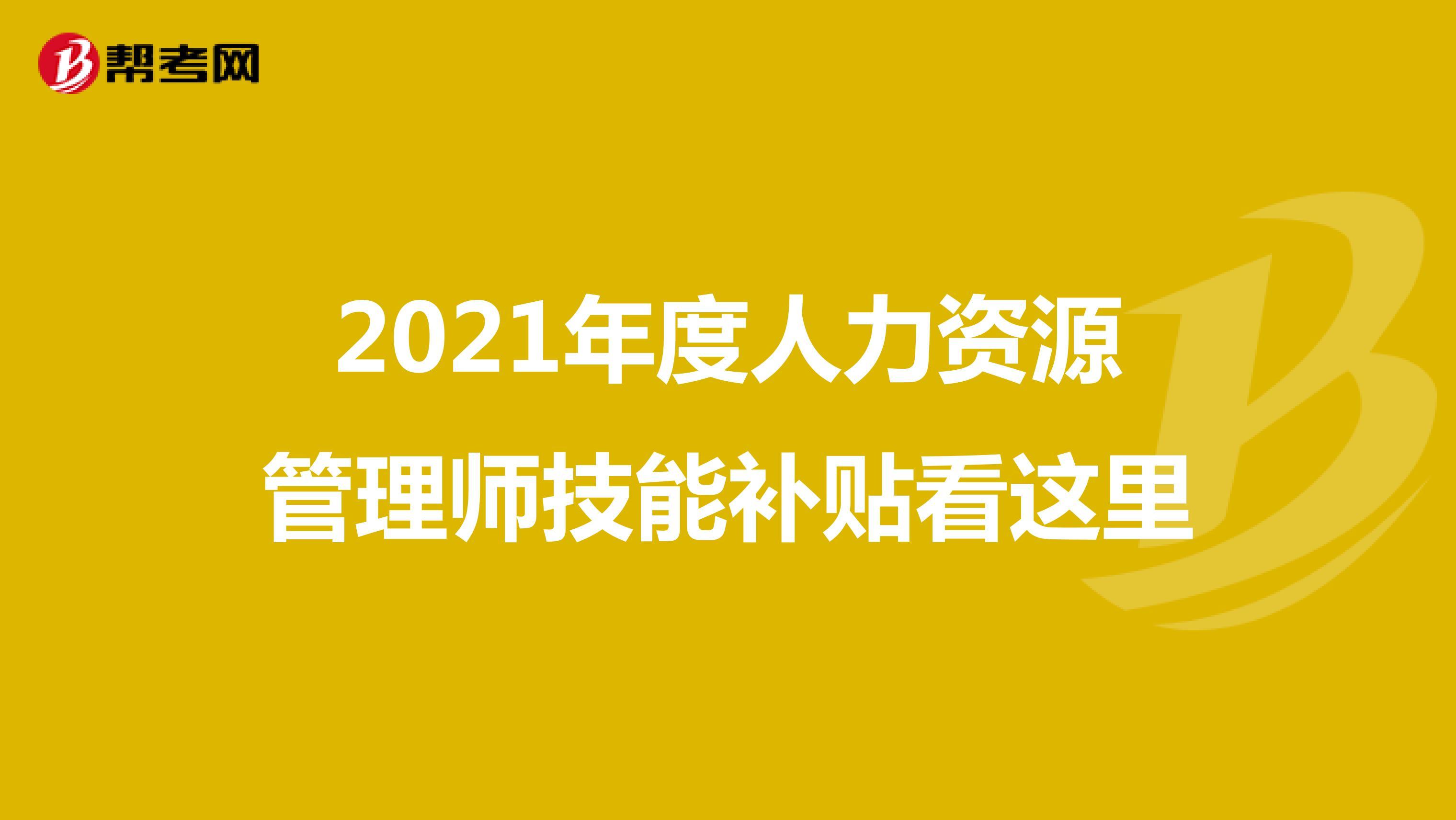 2021年度人力資源管理師技能補貼看這里