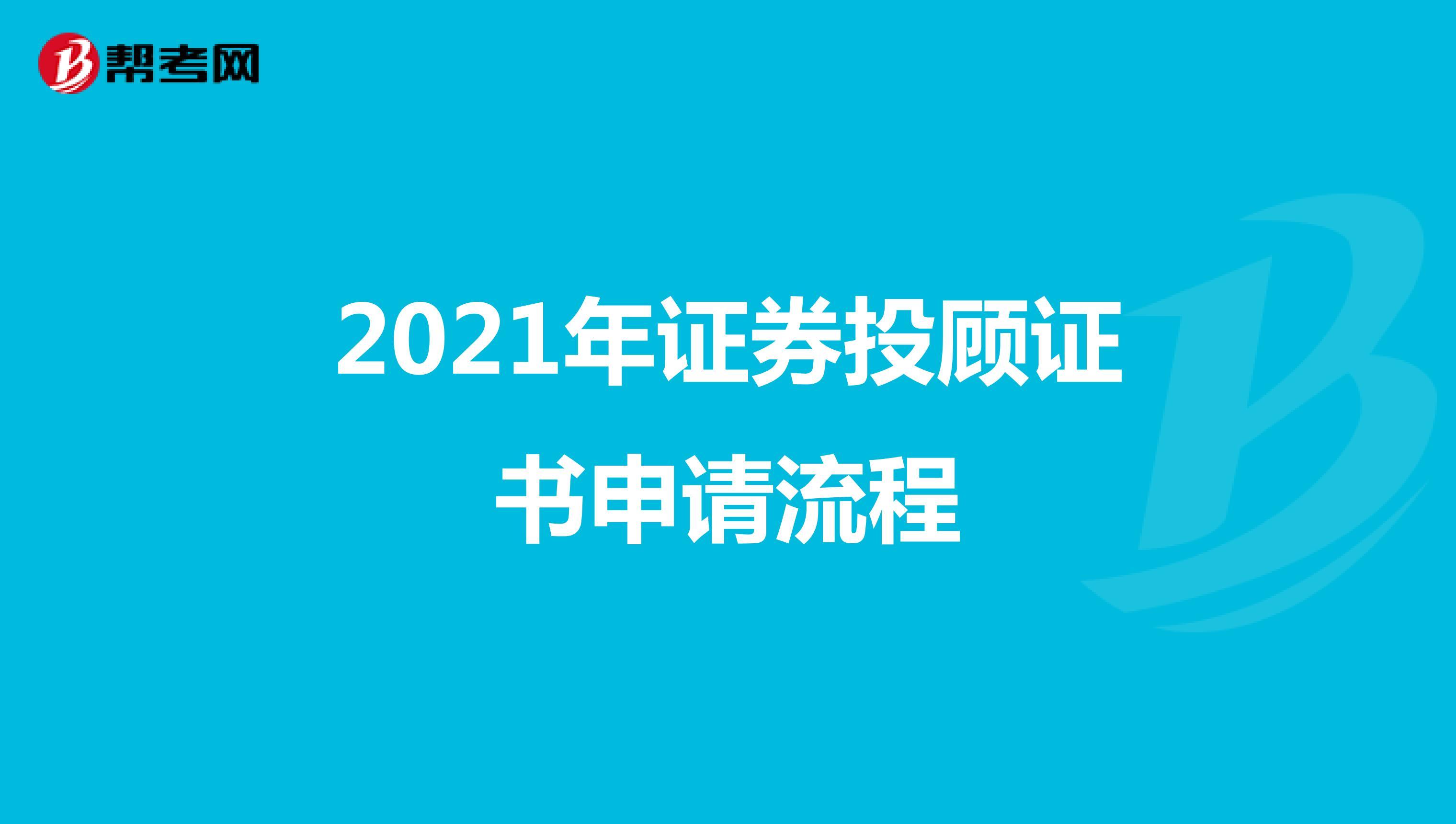 2021年證券投顧證書申請流程
