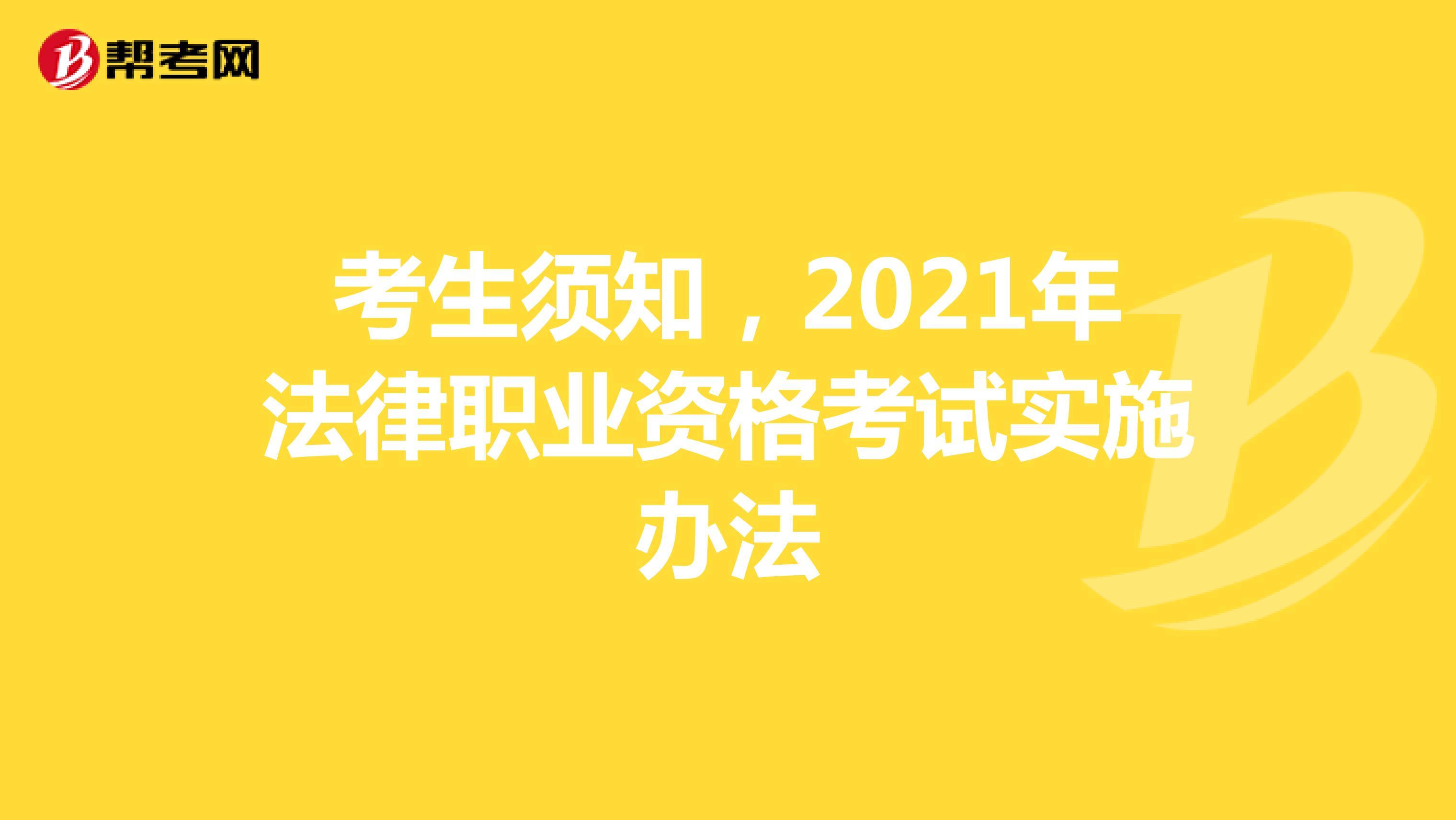 考生須知,2021年法律職業資格考試實施辦法