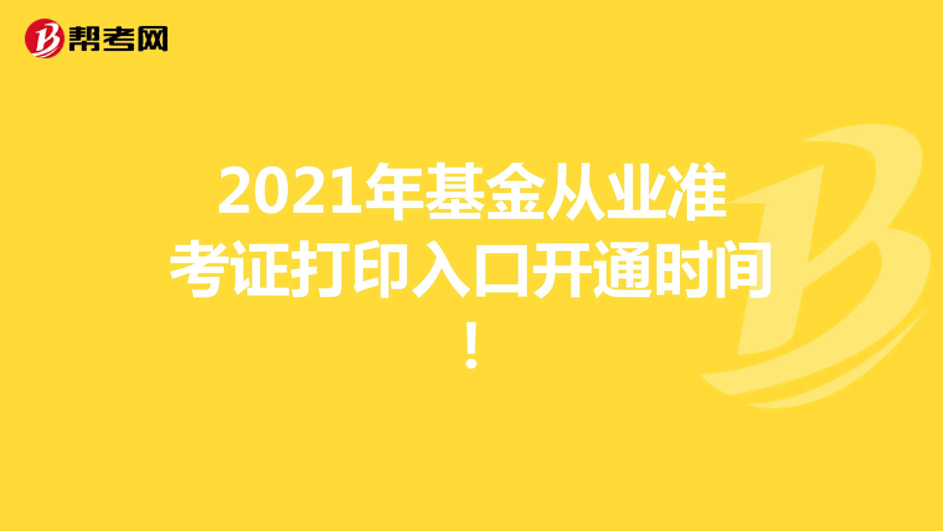 2021年基金從業準考證打印入口開通時間!