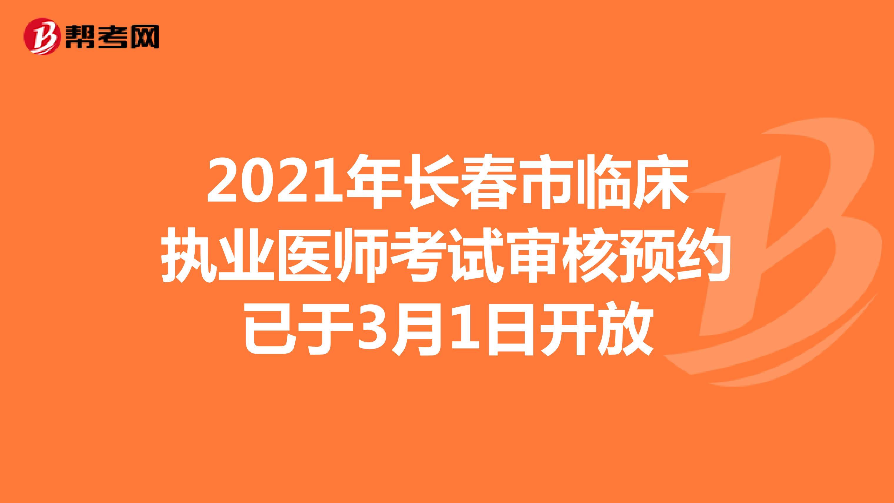 2021年长春市临床执业医师考试审核预约已于3月1日开放