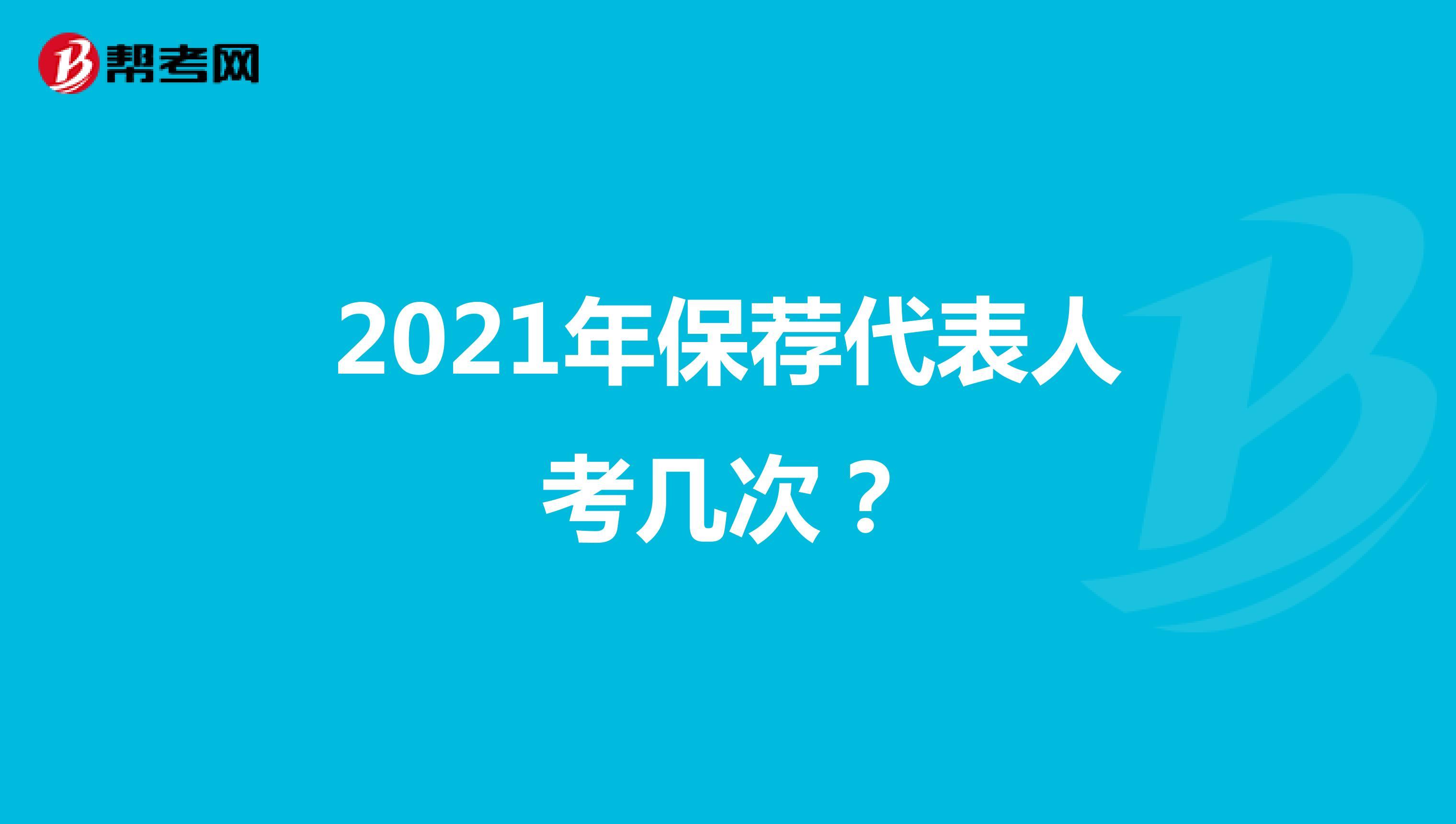 2021年保荐代表人考几次?