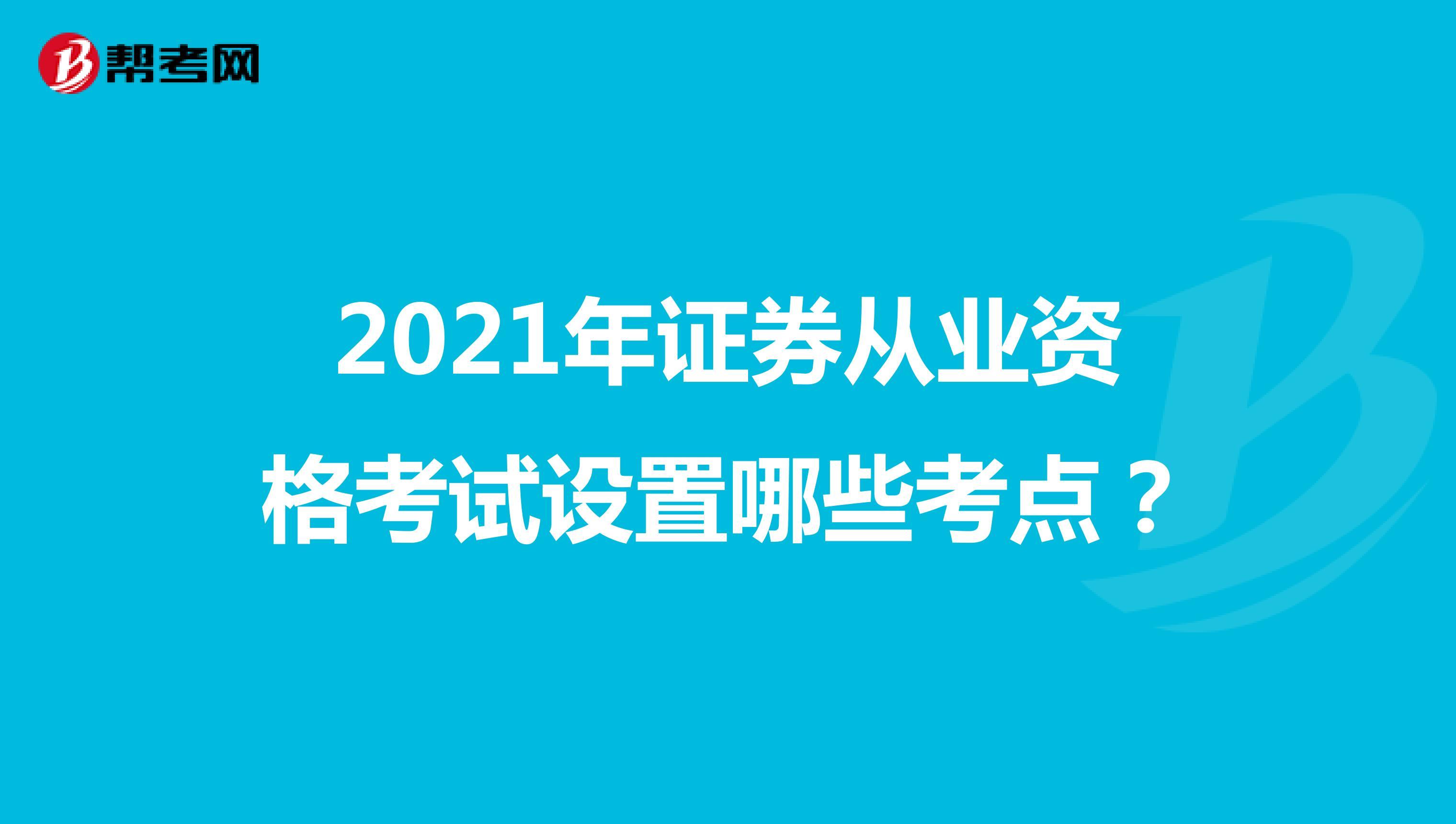 2021年证券从业资格考试设置哪些考点?