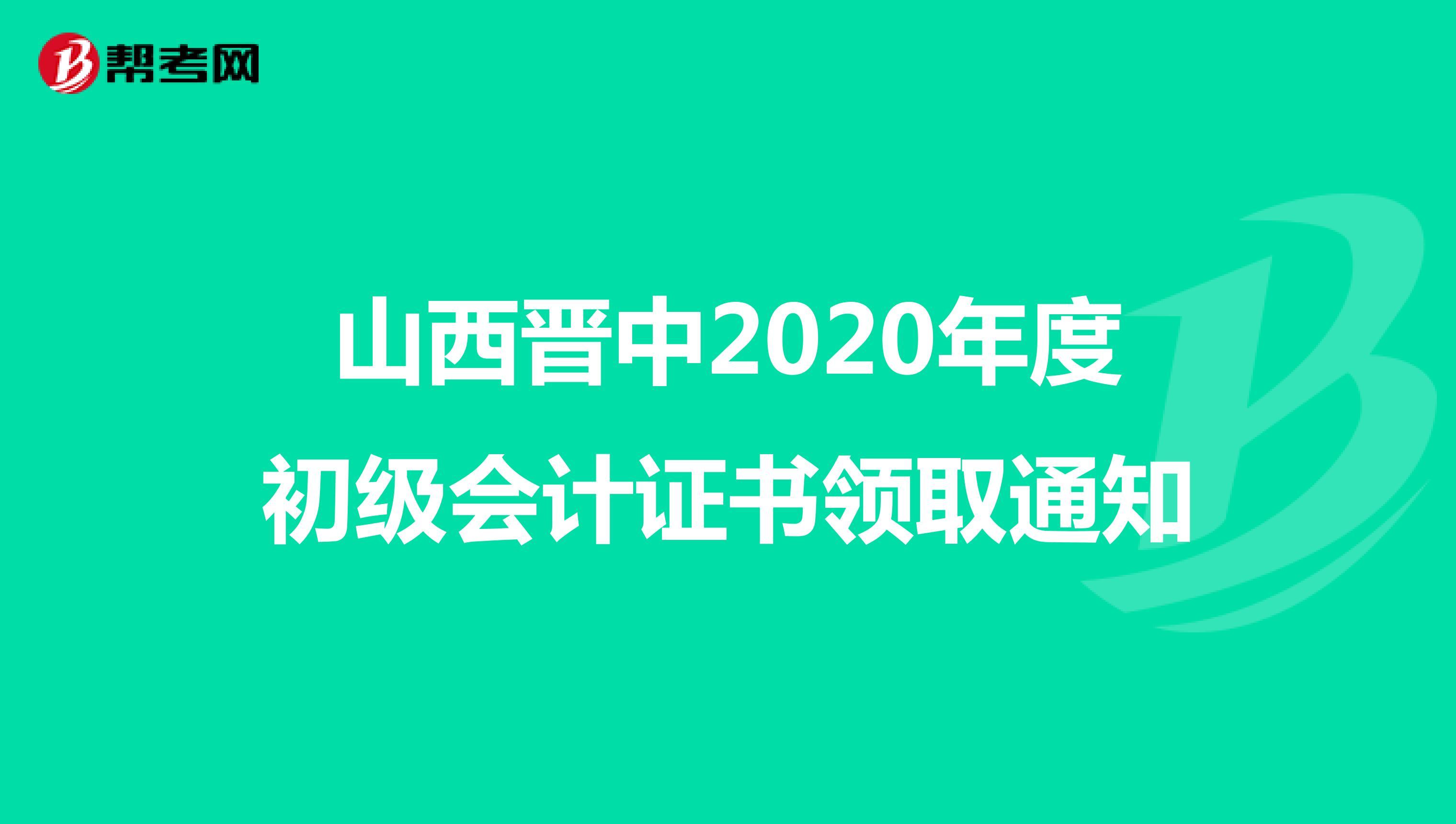 山西晋中2020年度初级会计证书领取通知