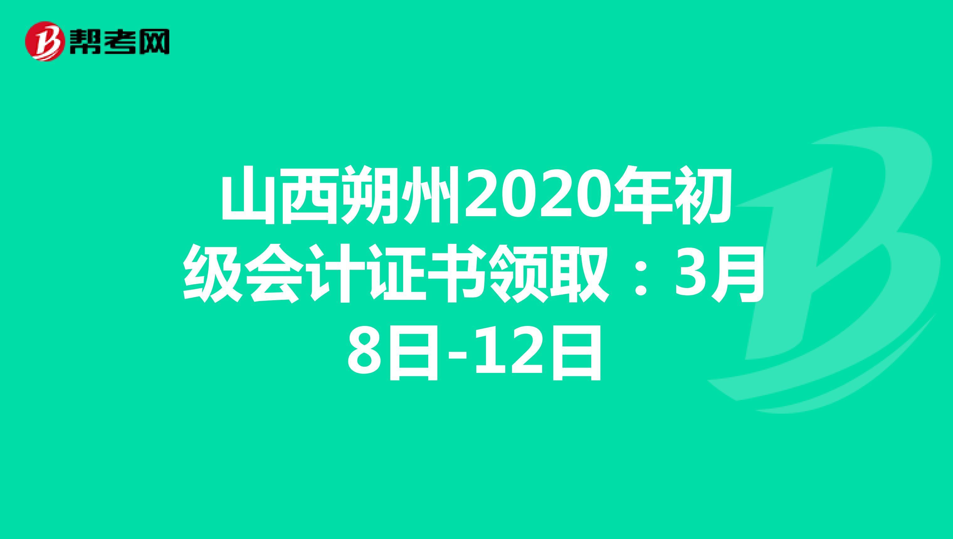 山西朔州2020年初級會計證書領?。?月8日-12日