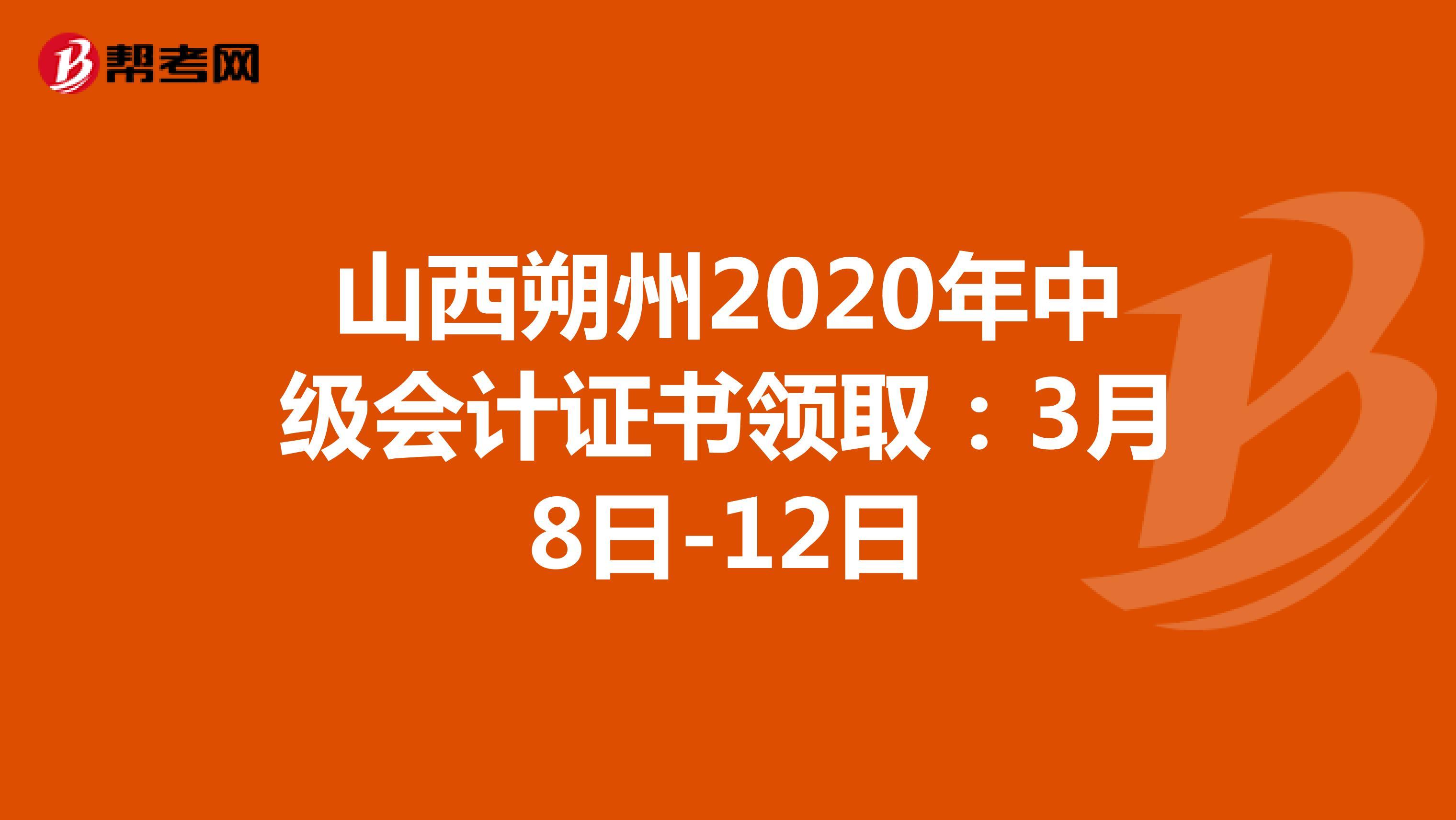 山西朔州2020年中級會計證書領?。?月8日-12日