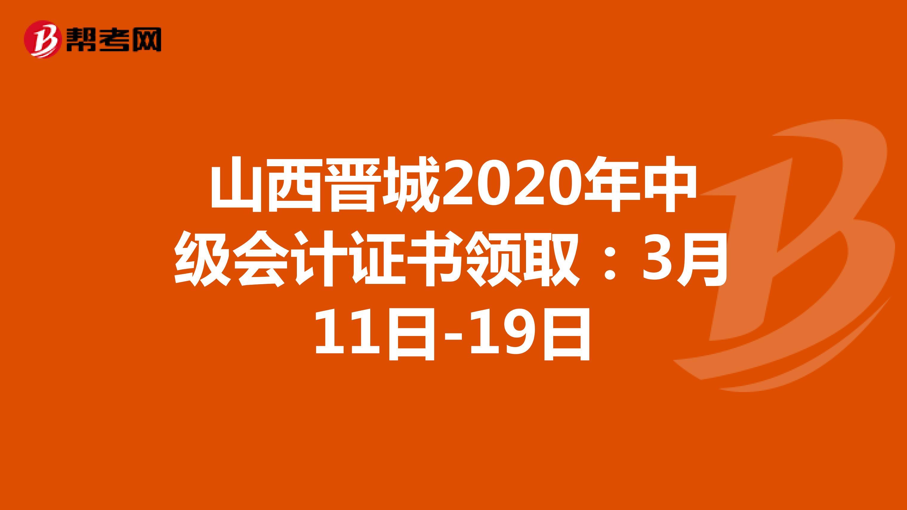 山西晉城2020年中級會計證書領?。?月11日-19日