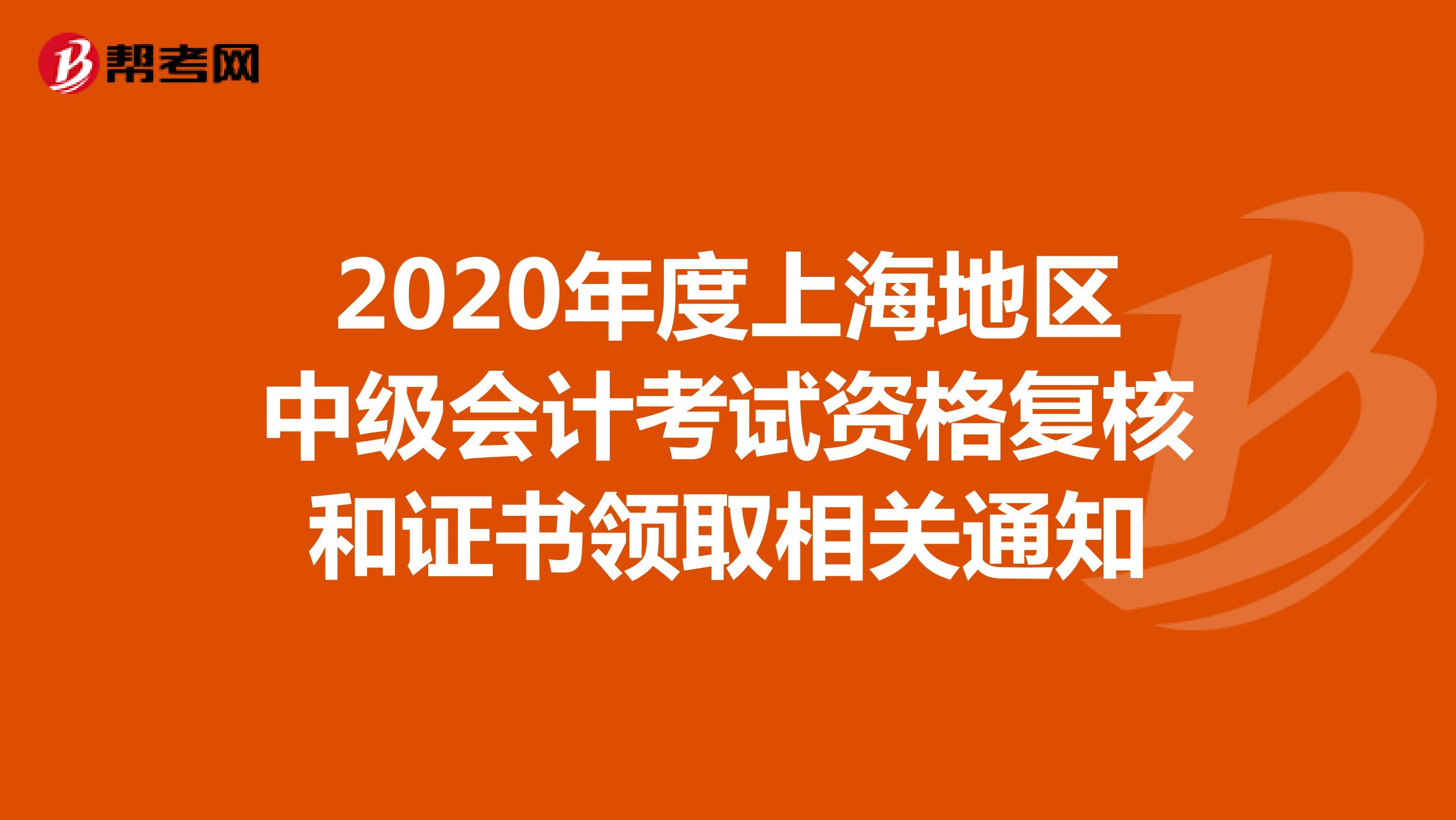 2020年度上海地區中級會計考試資格復核和證書領取相關通知