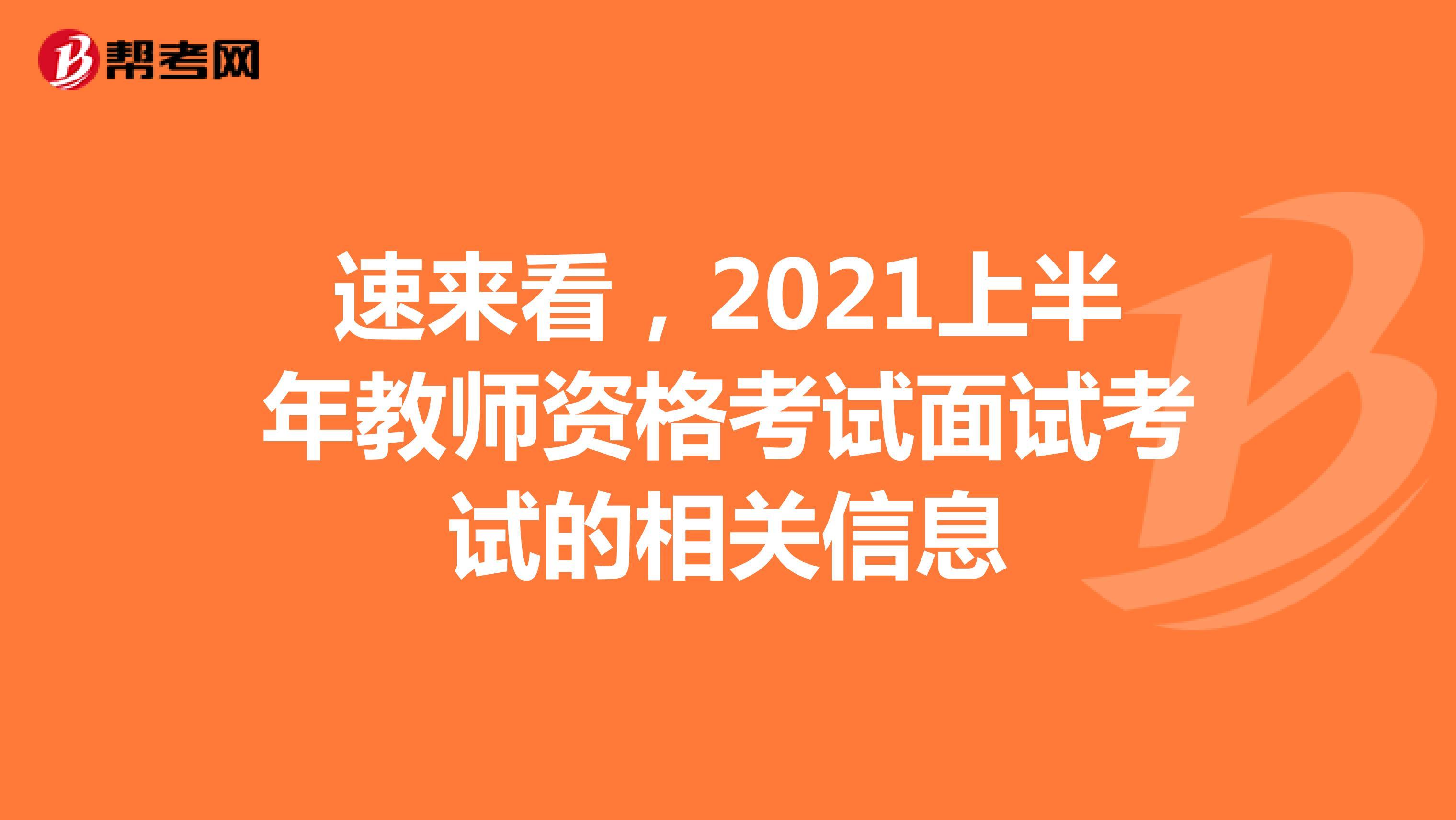 速來看,2021上半年教師資格考試面試考試的相關信息