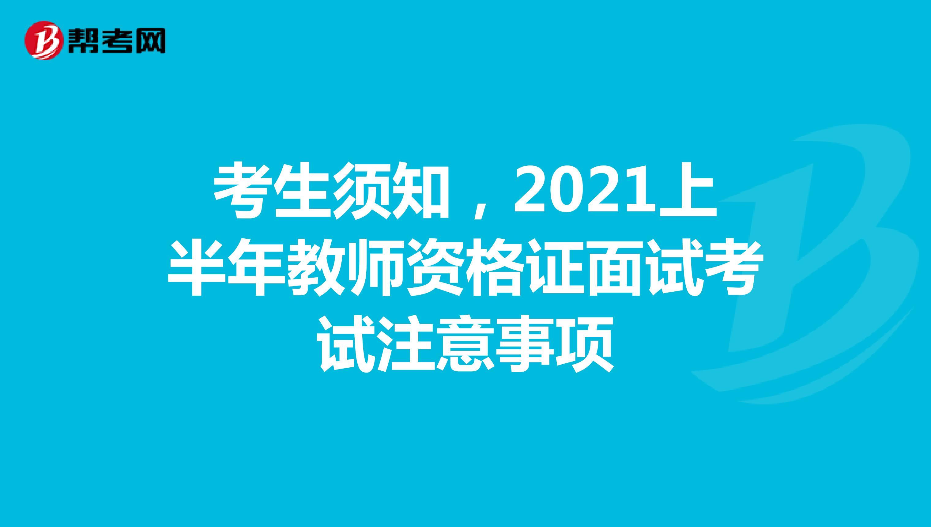 考生須知,2021上半年教師資格證面試考試注意事項