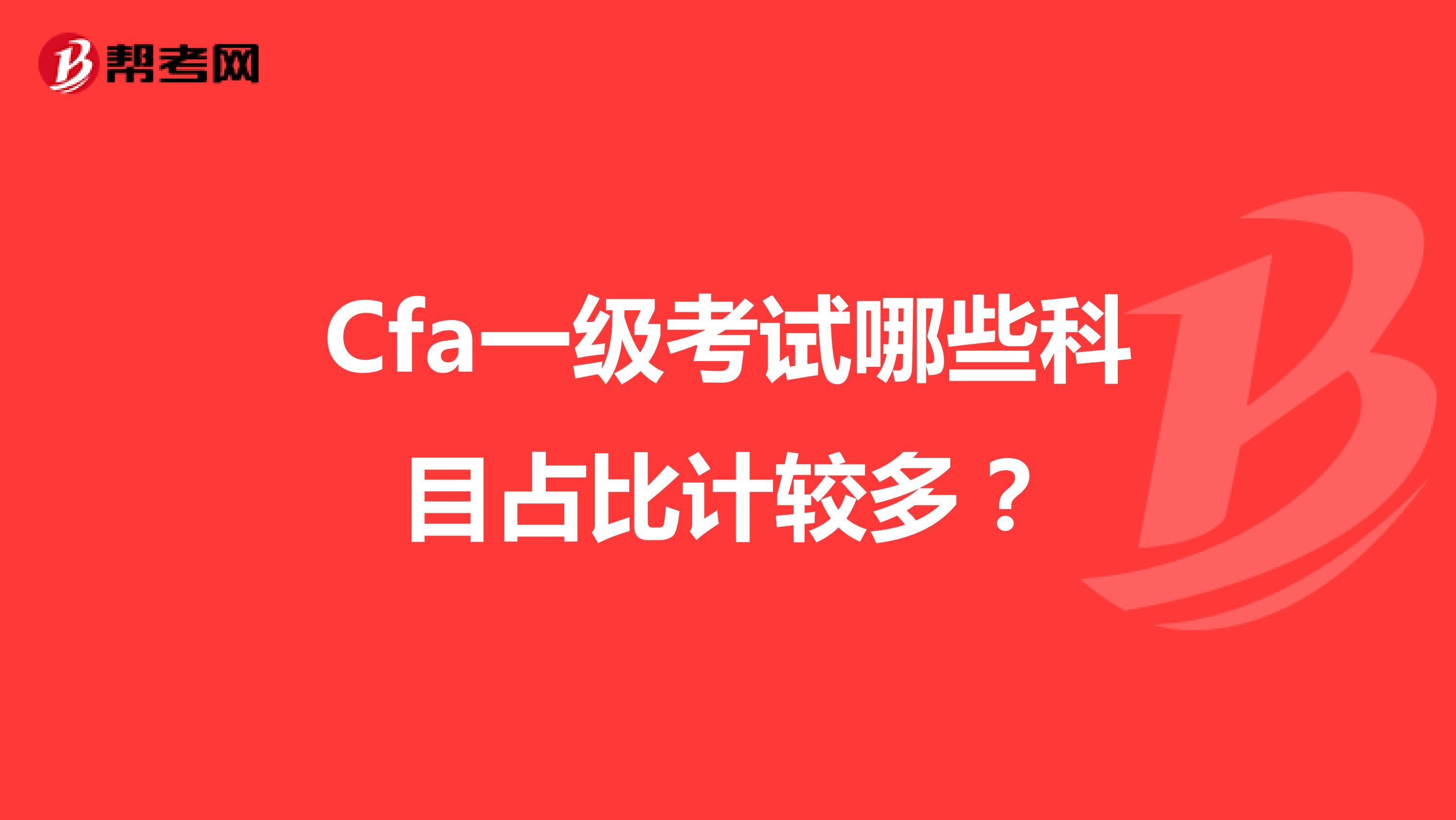 Cfa一级考试哪些科目占比计较多?
