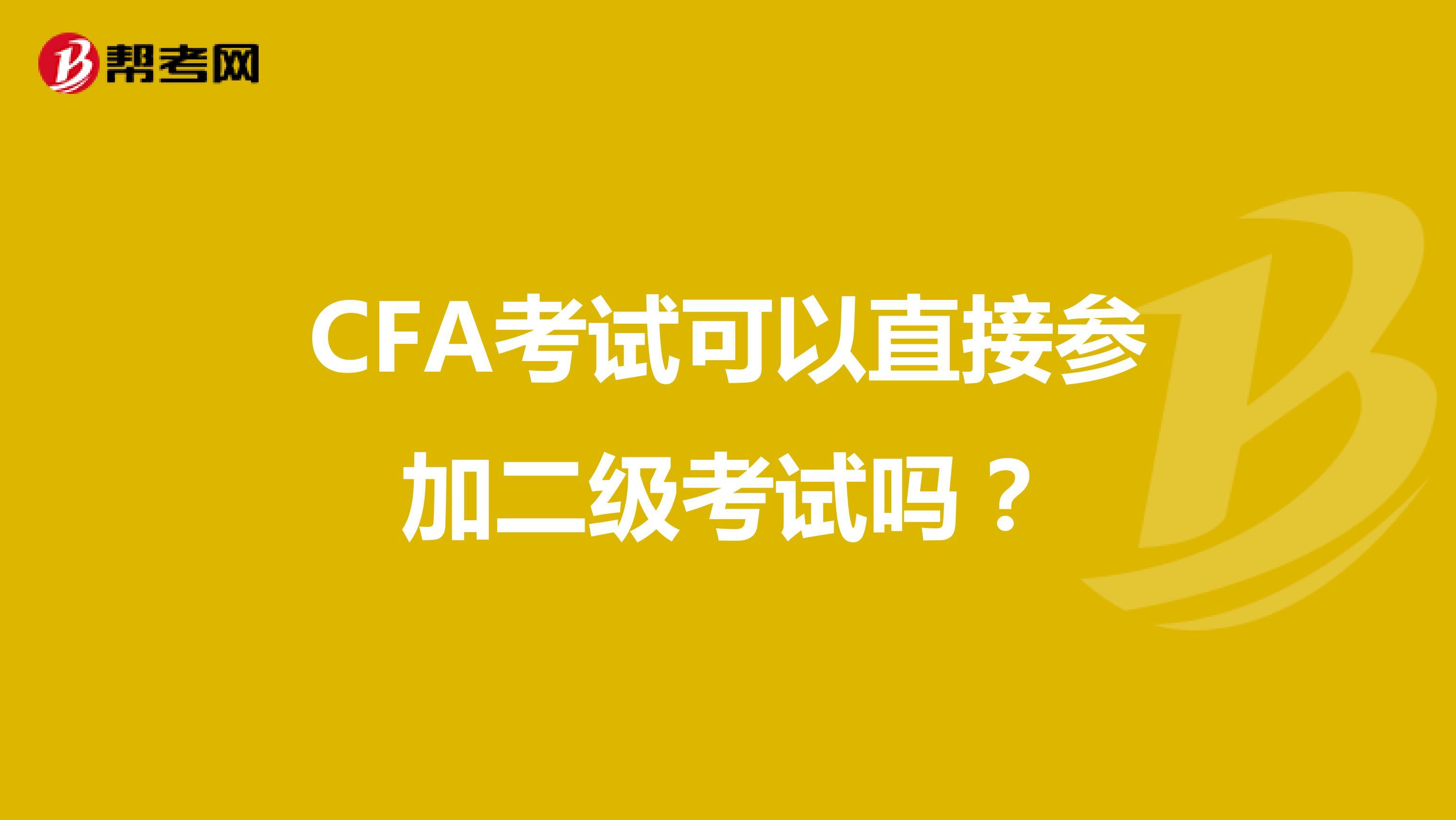 CFA考试可以直接参加二级考试吗?