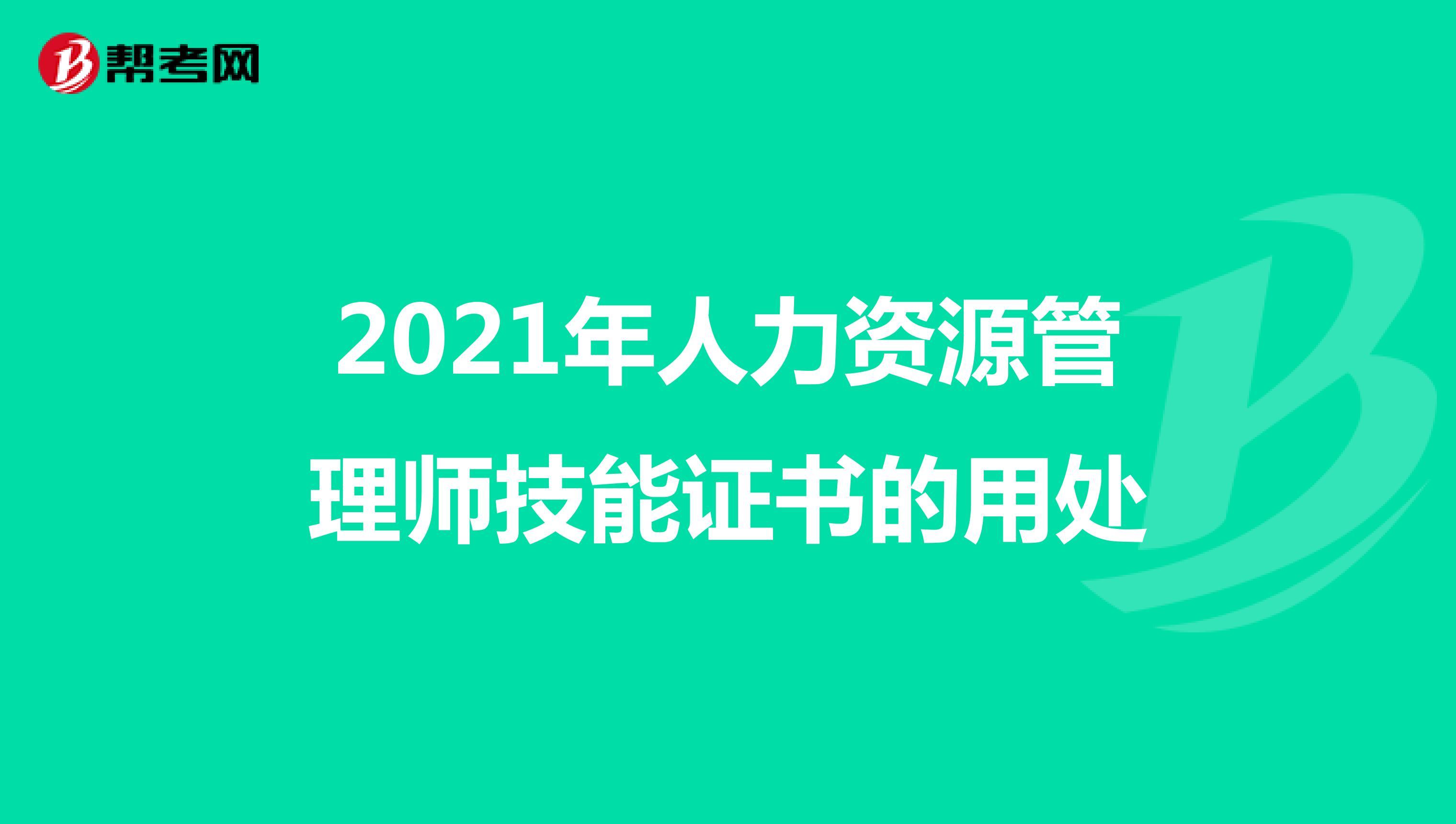 2021年人力资源管理师技能证书的用处