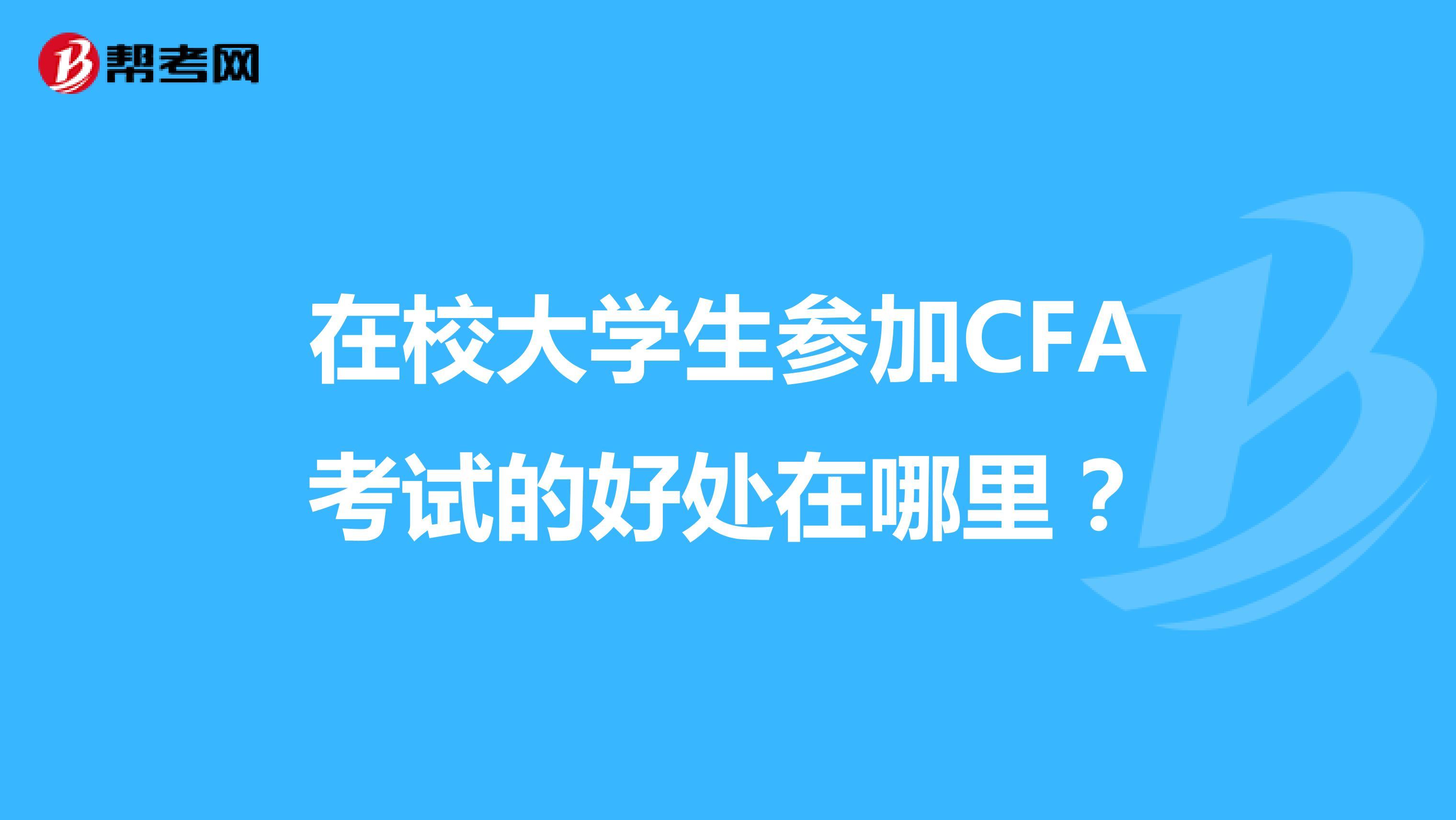 在校大学生参加CFA考试的好处在哪里?