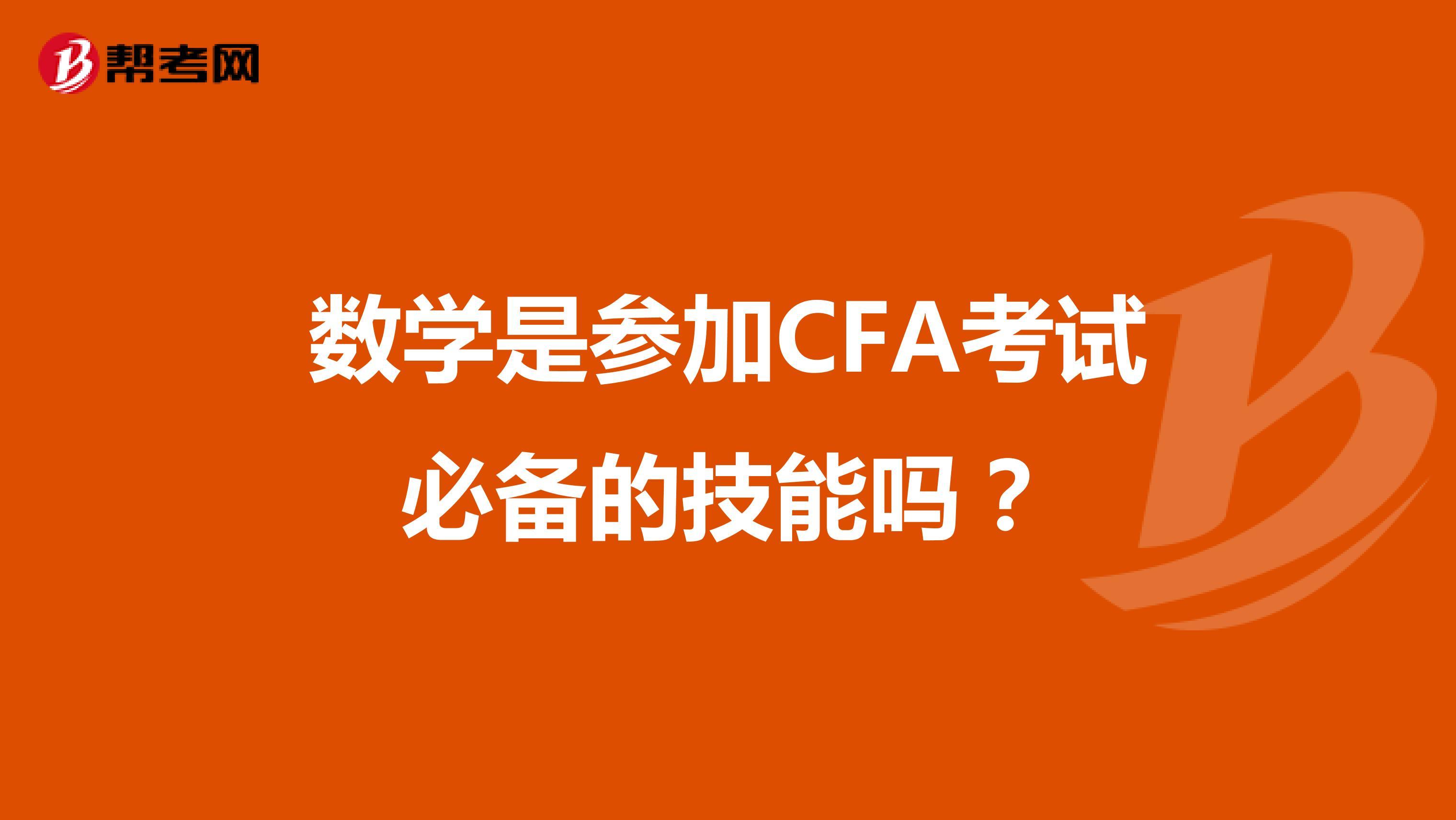 数学是参加CFA考试必备的技能吗?