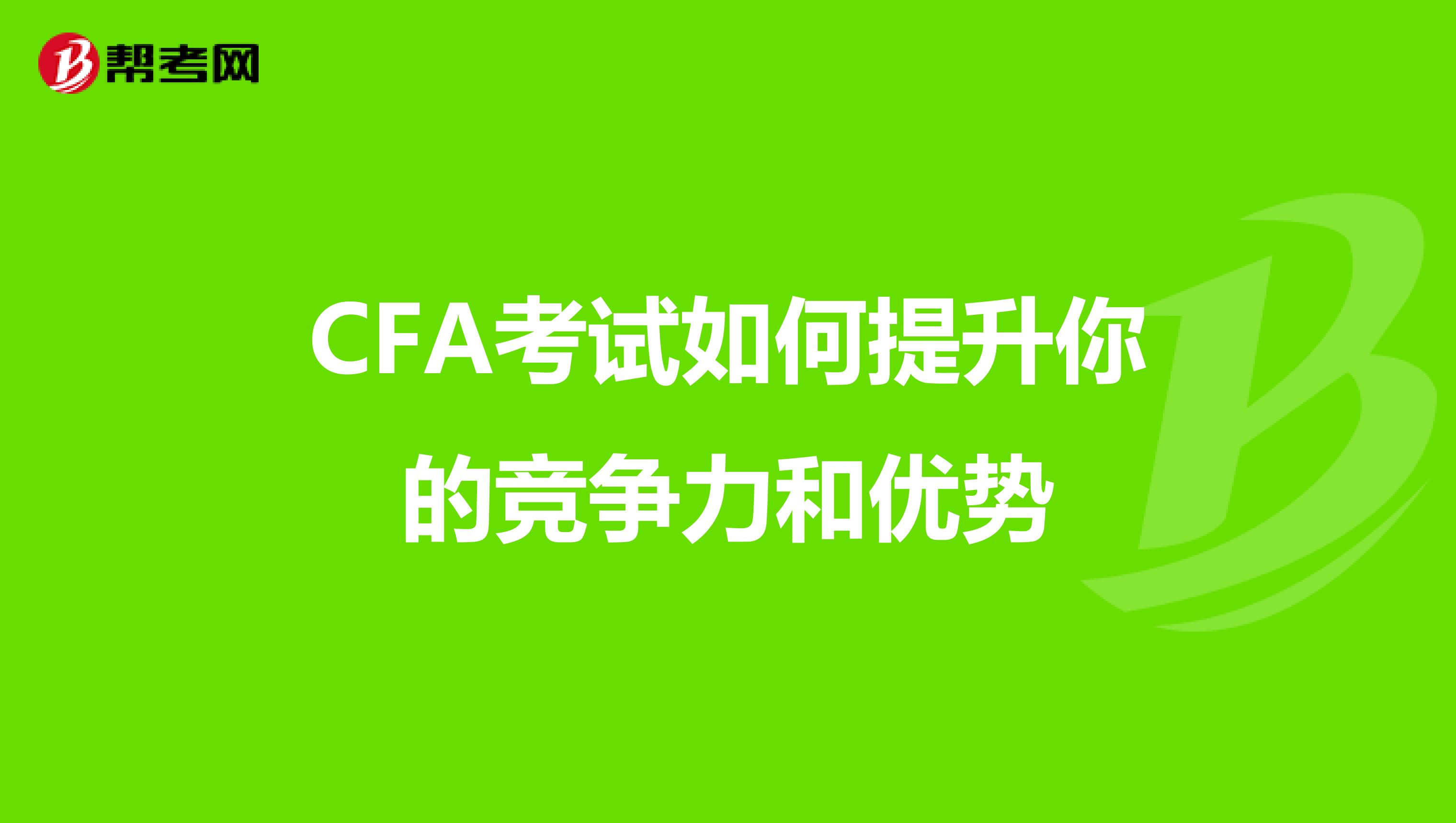 CFA考试如何提升你的竞争力和优势