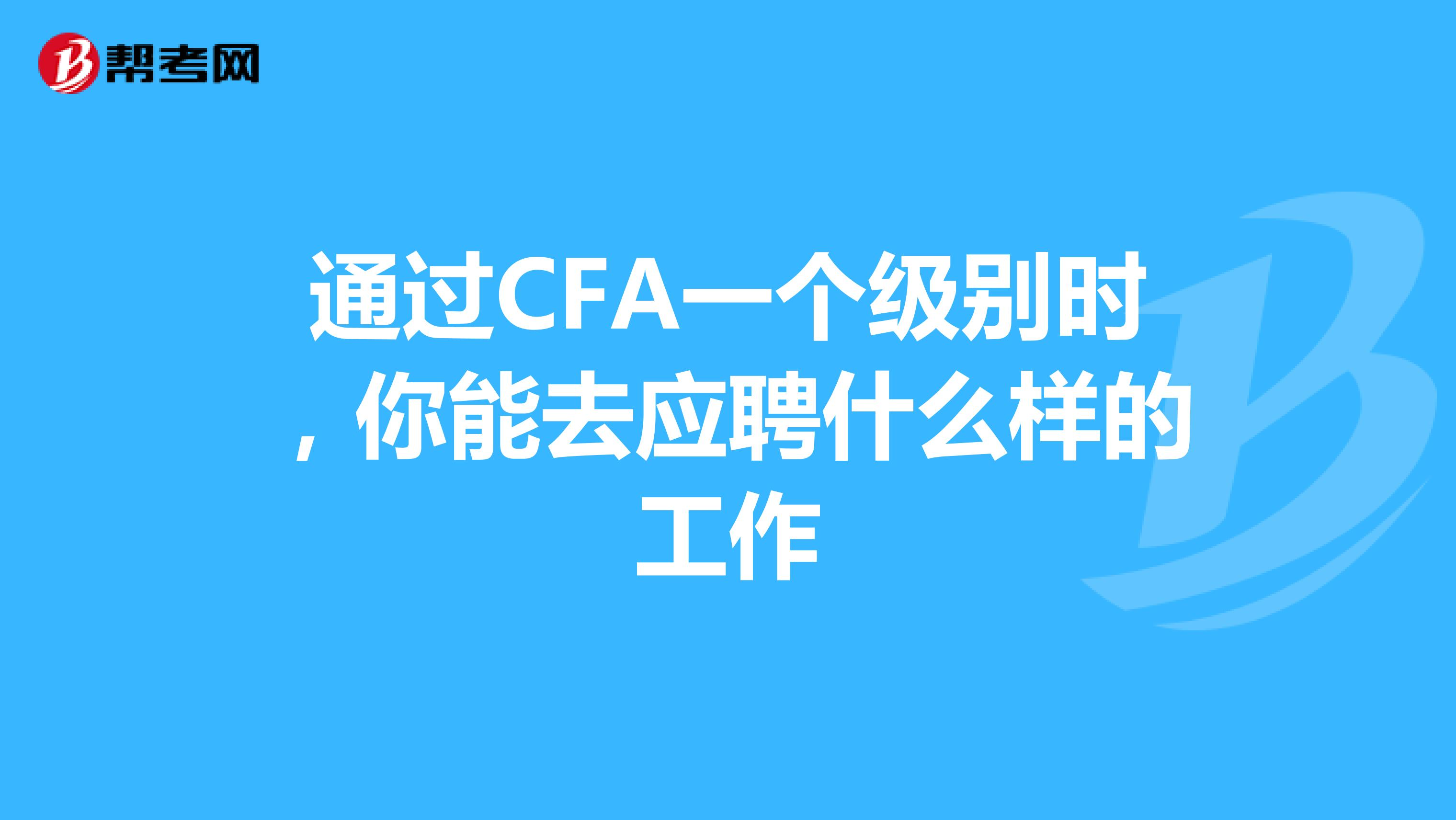 通过CFA一个级别时,你能去应聘什么样的工作
