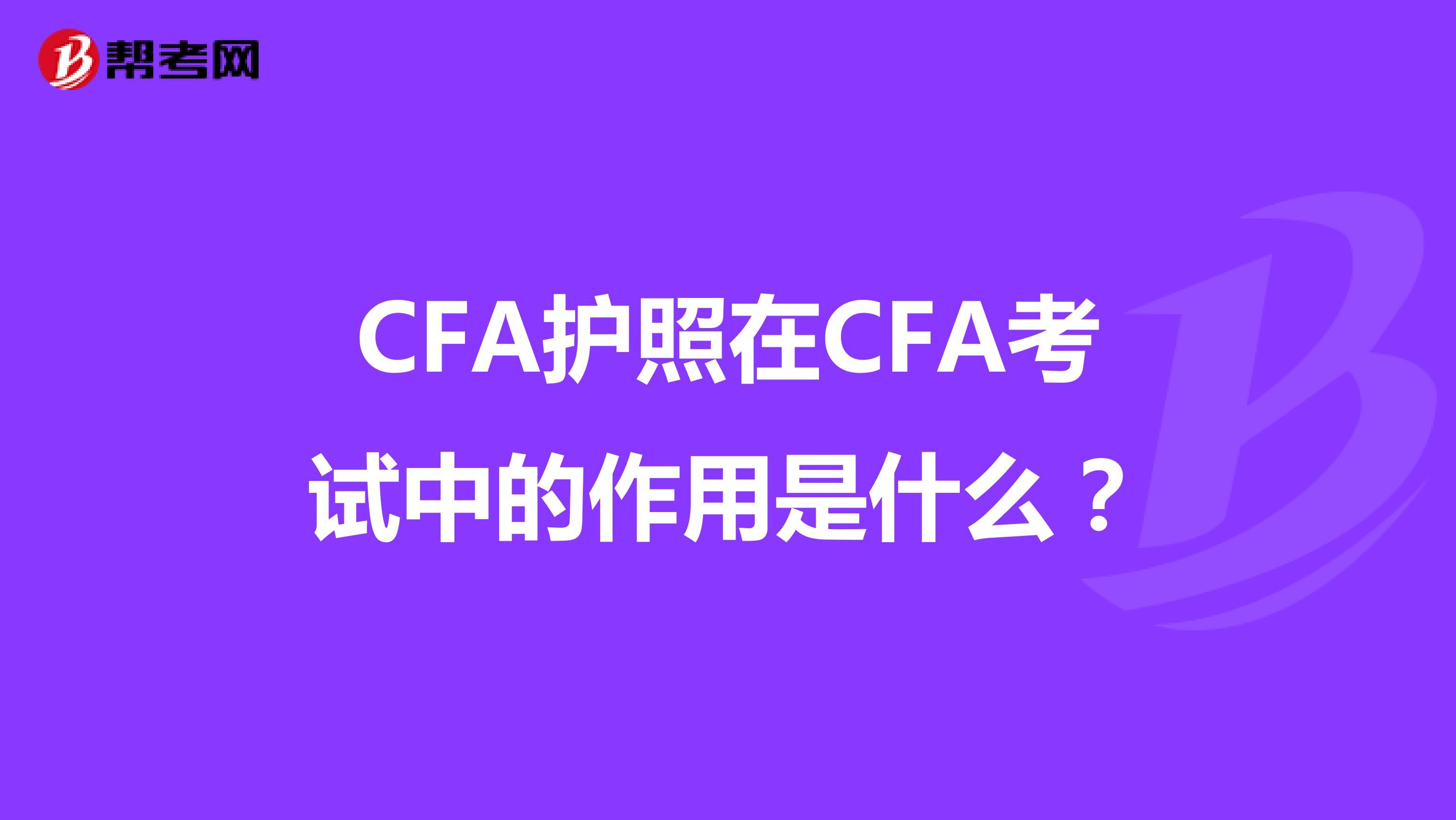 CFA护照在CFA考试中的作用是什么?