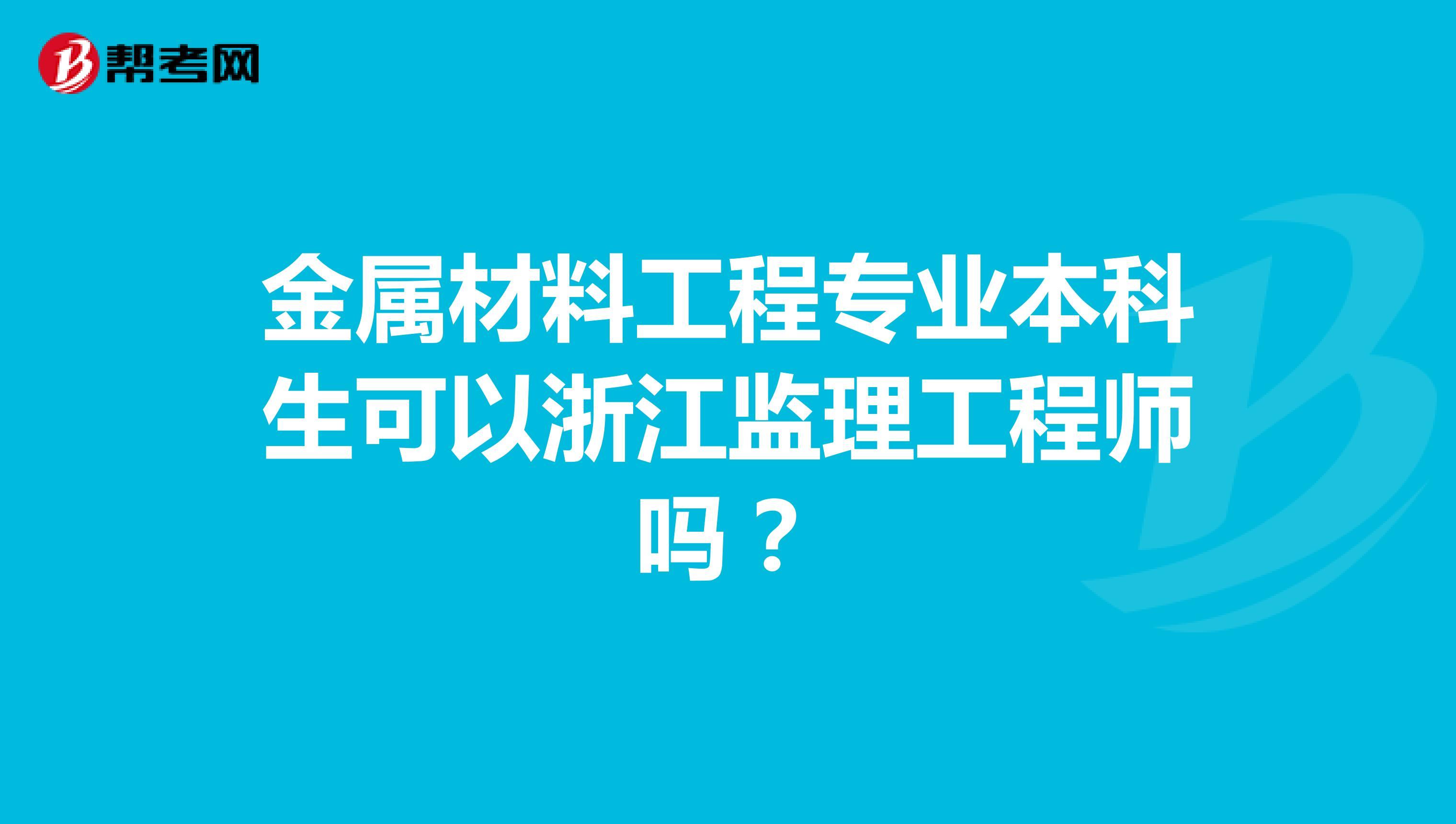 金属材料工程专业本科生可以浙江监理工程师吗?