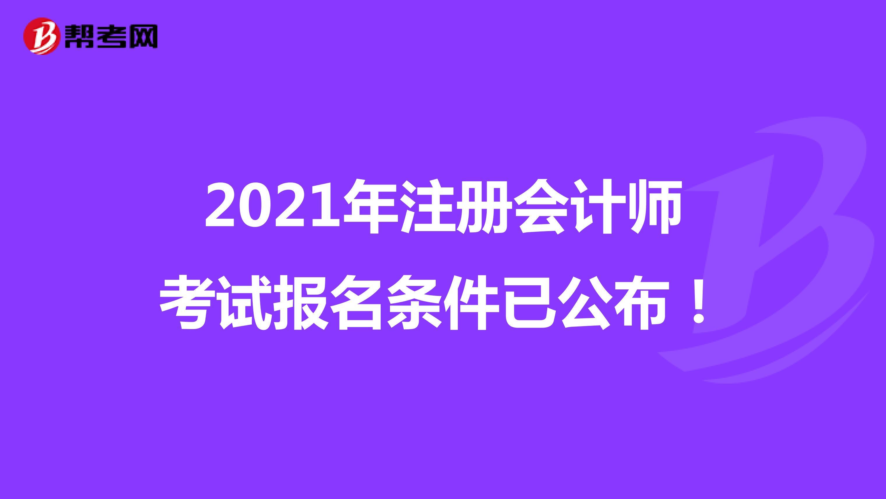 2021年注冊會計師考試報名條件已公布!