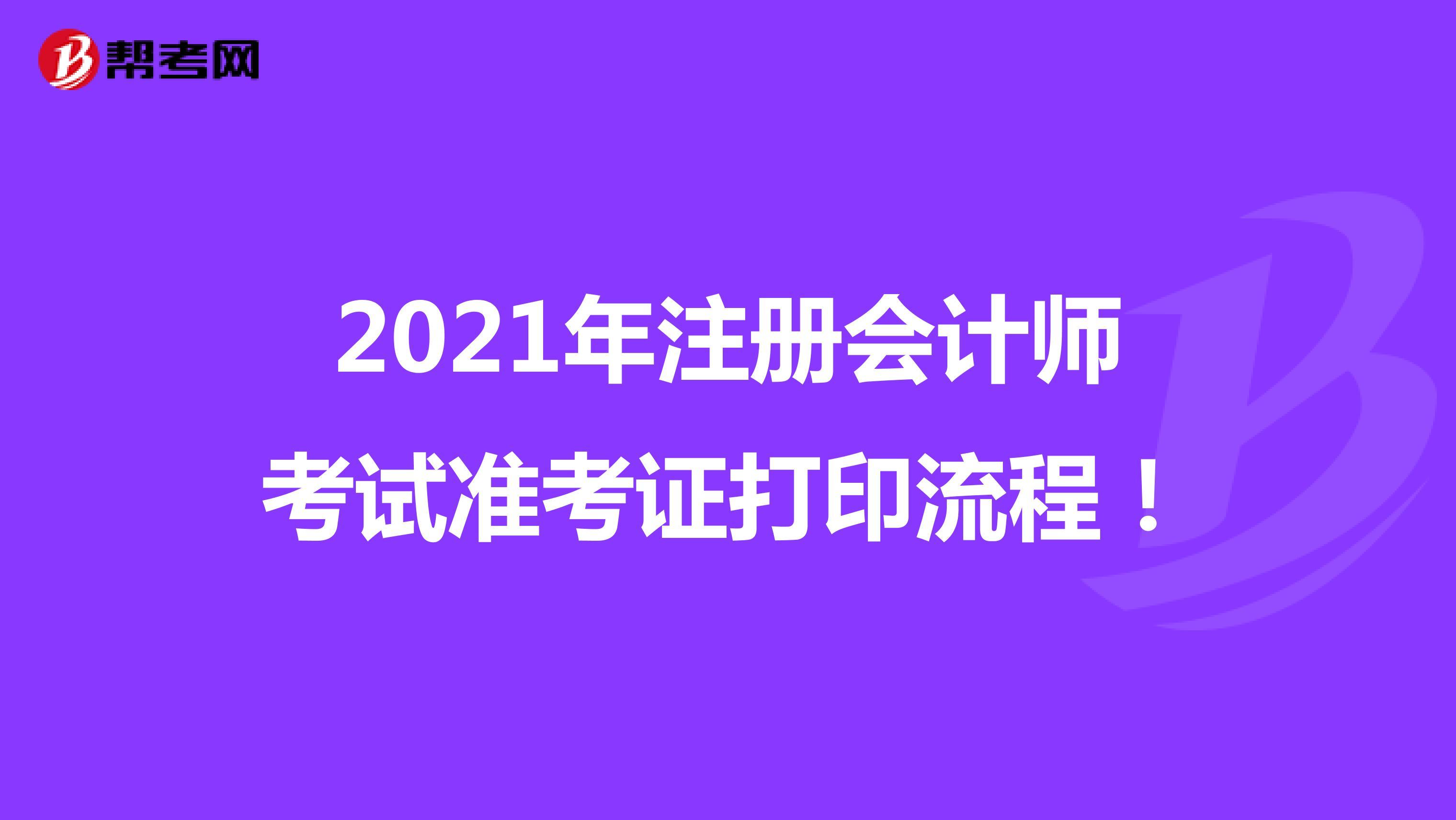 2021年注冊會計師考試準考證打印流程!